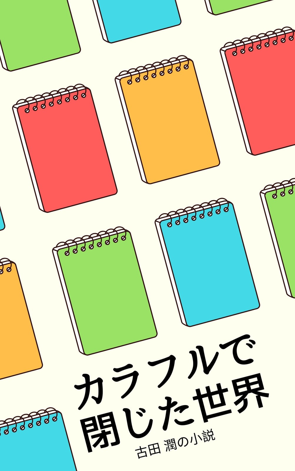 クリーム色 オレンジ 赤 青・緑 ノートブックカバー