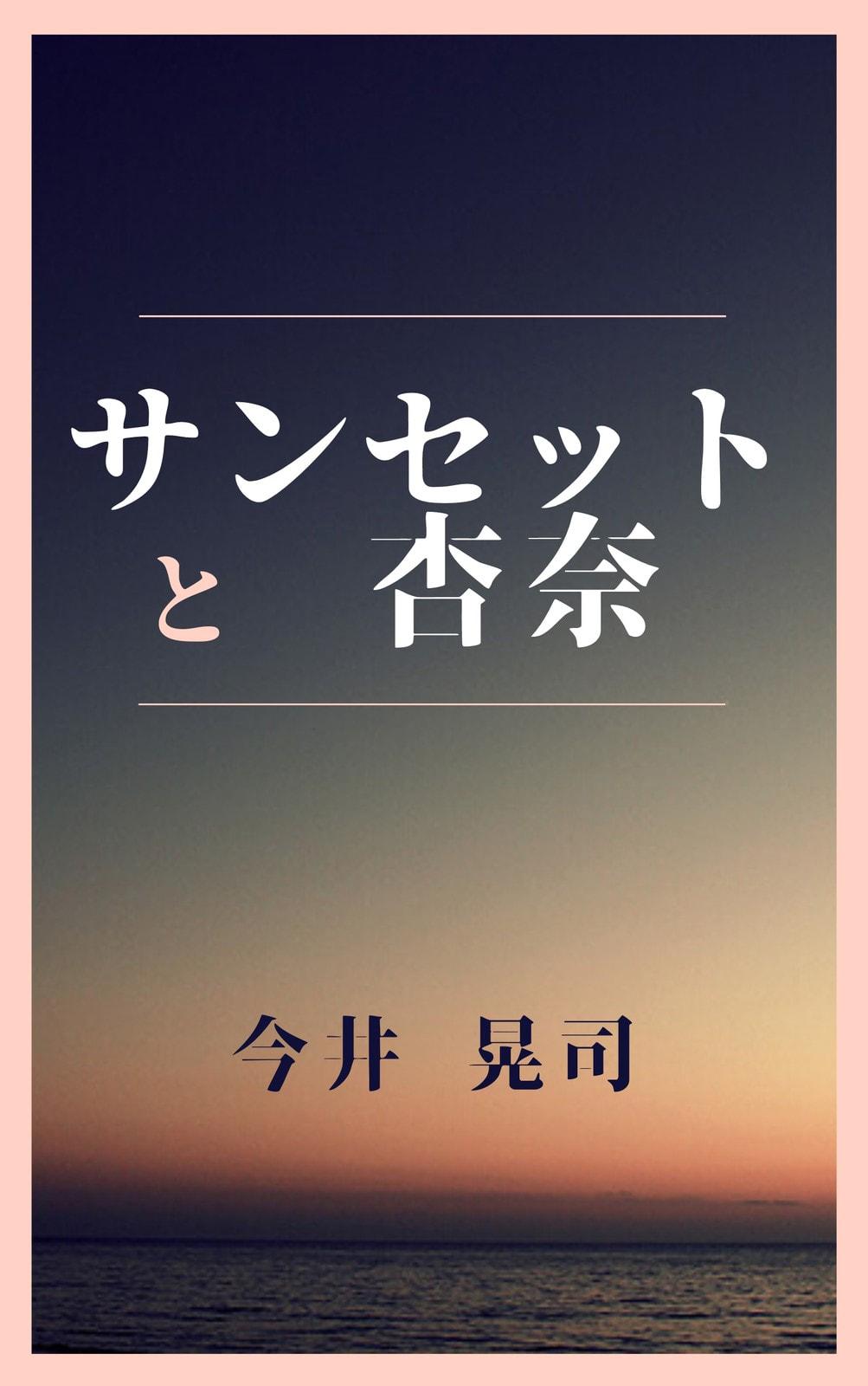 日没 ロマンス 電子書籍カバー