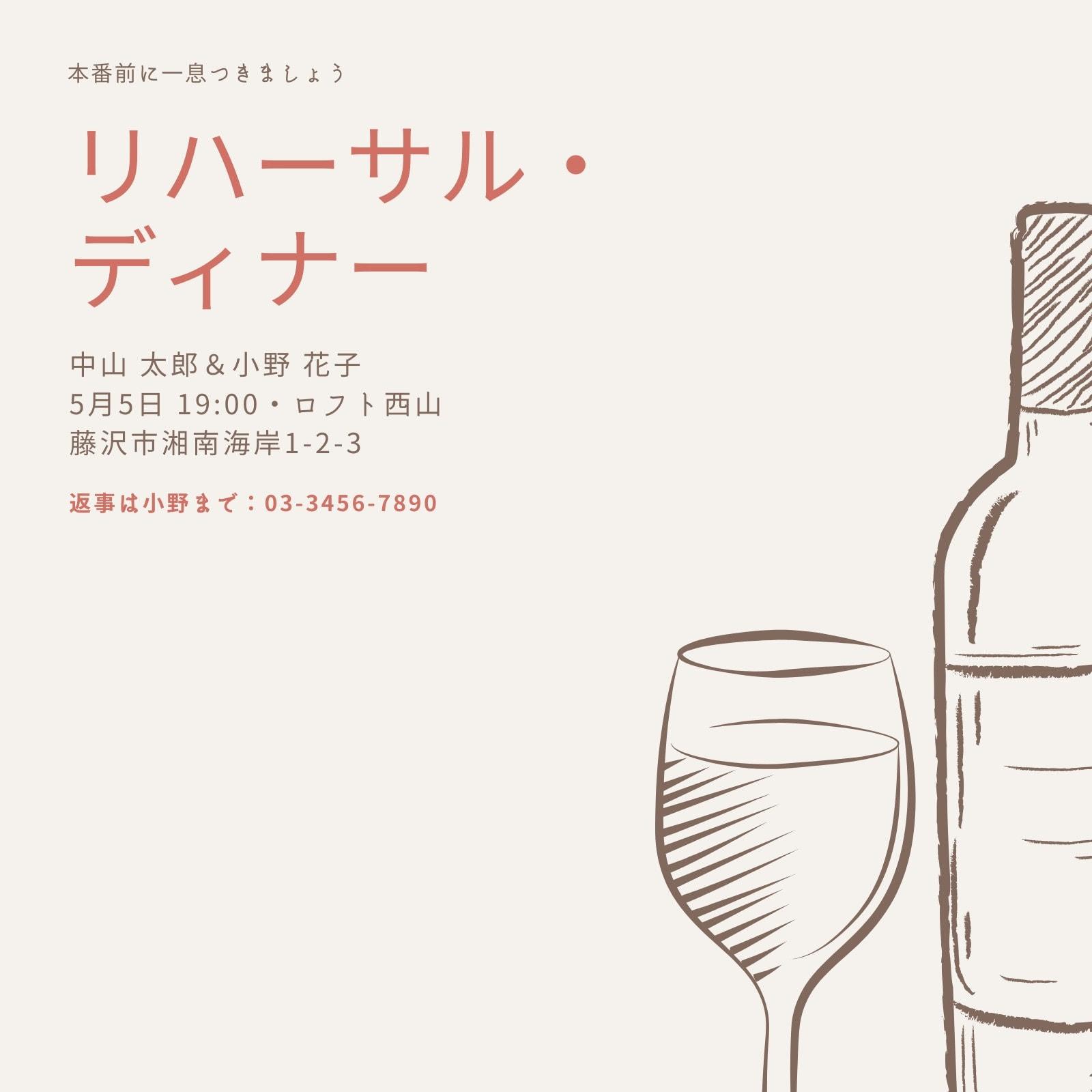 サーモン色、ワイングラス、リハーサルディナー、招待状