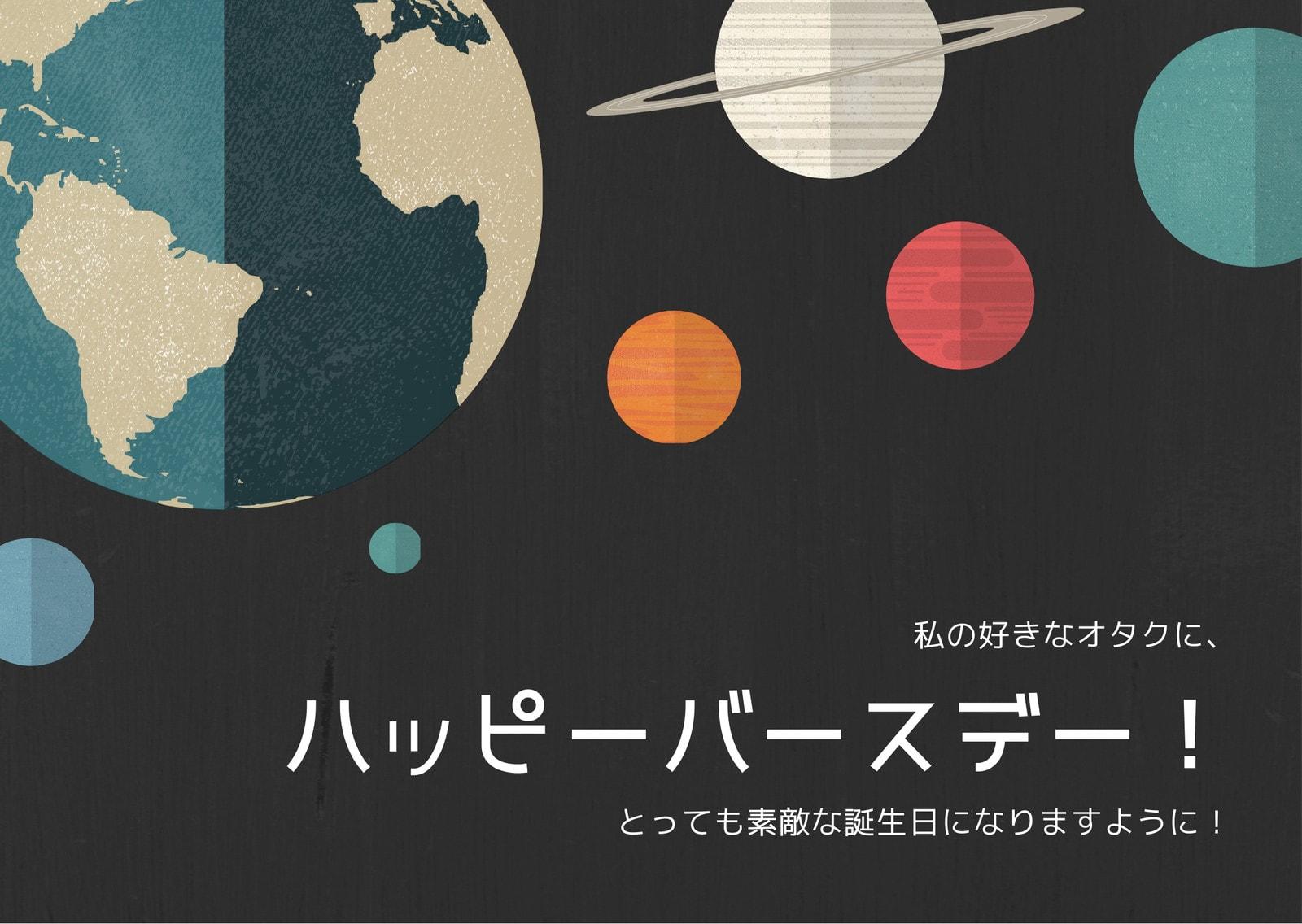 カラフル 木の質感 惑星 オタク 誕生日カード