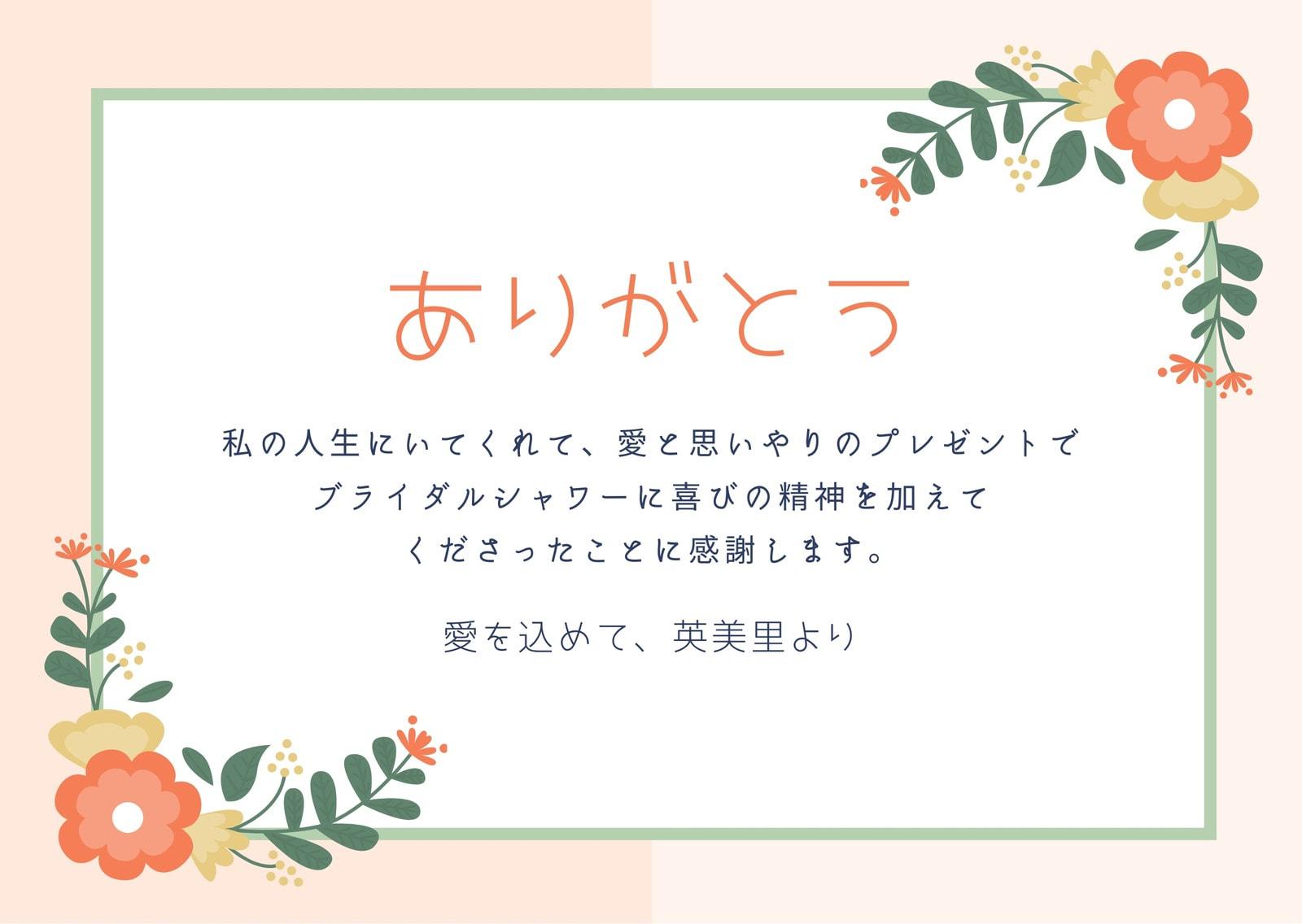 コーラル、花・ブライダル・シャワー、感謝、カード