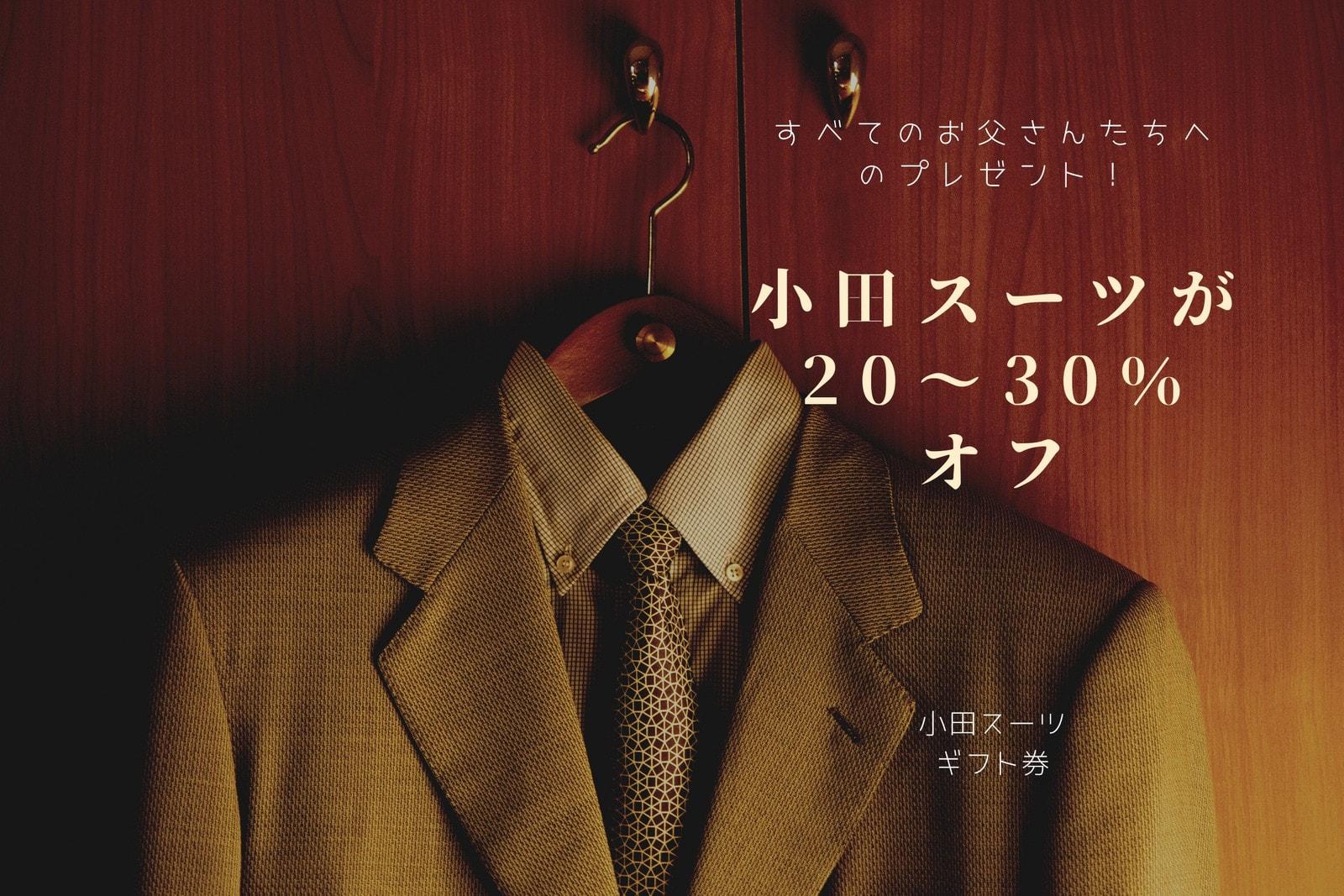 茶色 スーツ 写真 父の日 商品券
