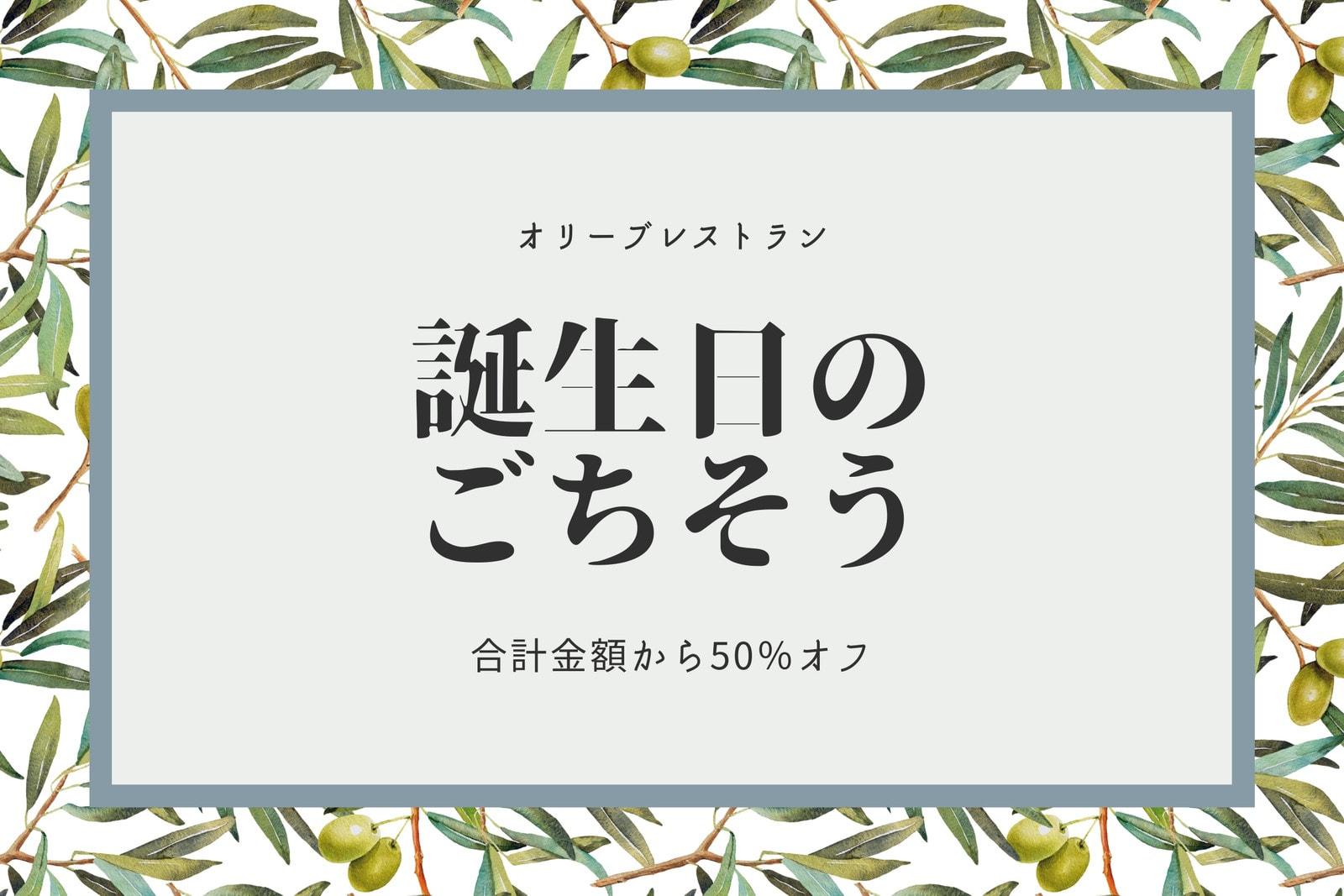 緑とオリーブ 植物 エレガント ディナー レストラン 誕生日ギフト券