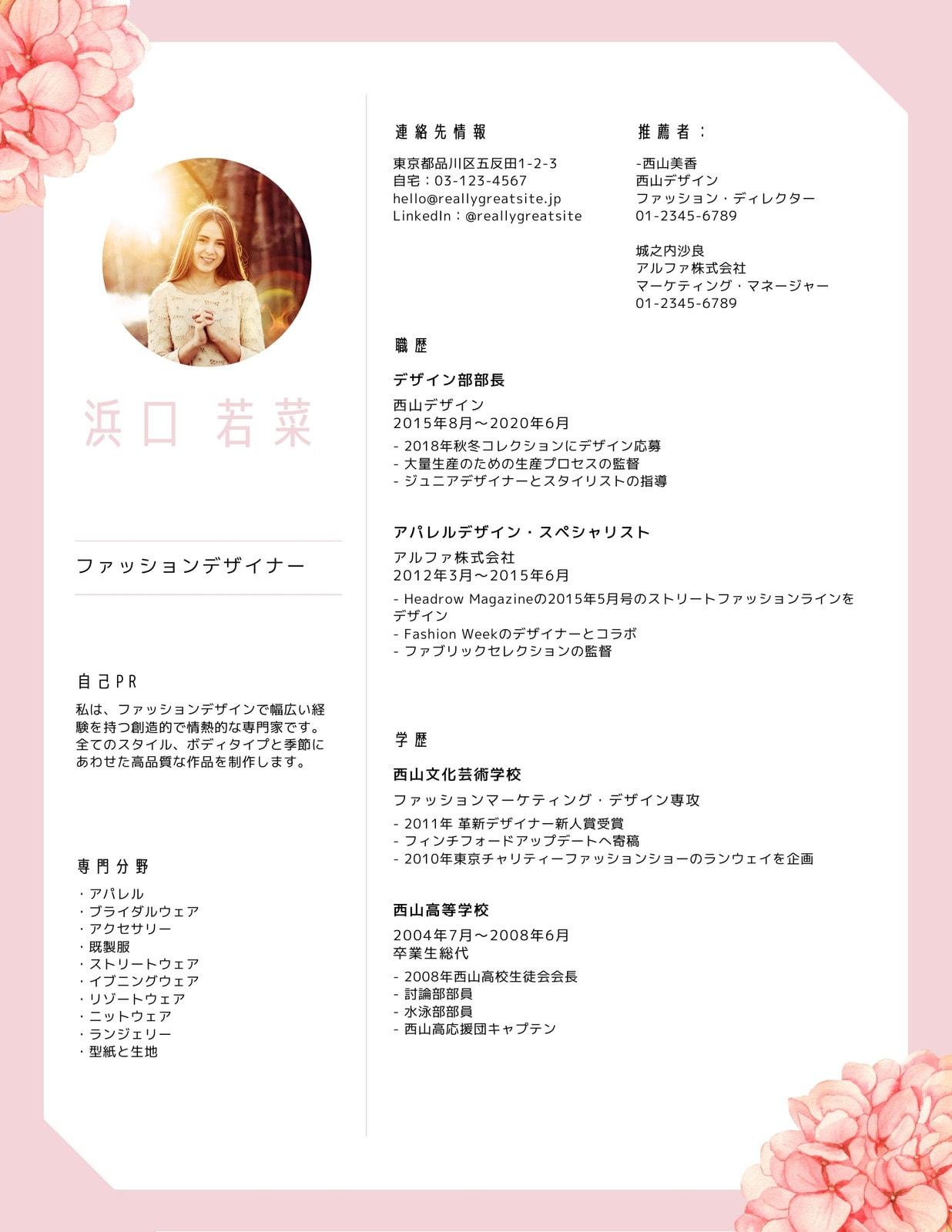 ピンク 花柄 インフォグラフィック履歴書