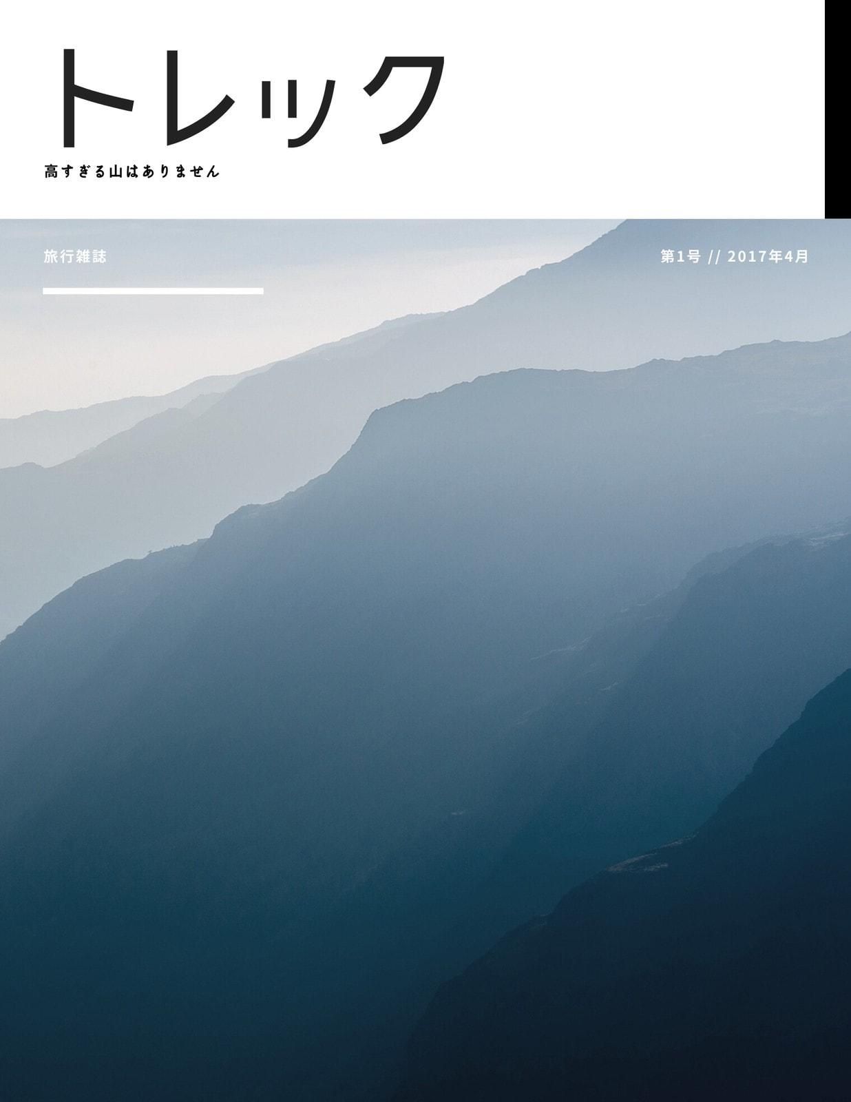 白と青 ミニマリスト 旅行雑誌