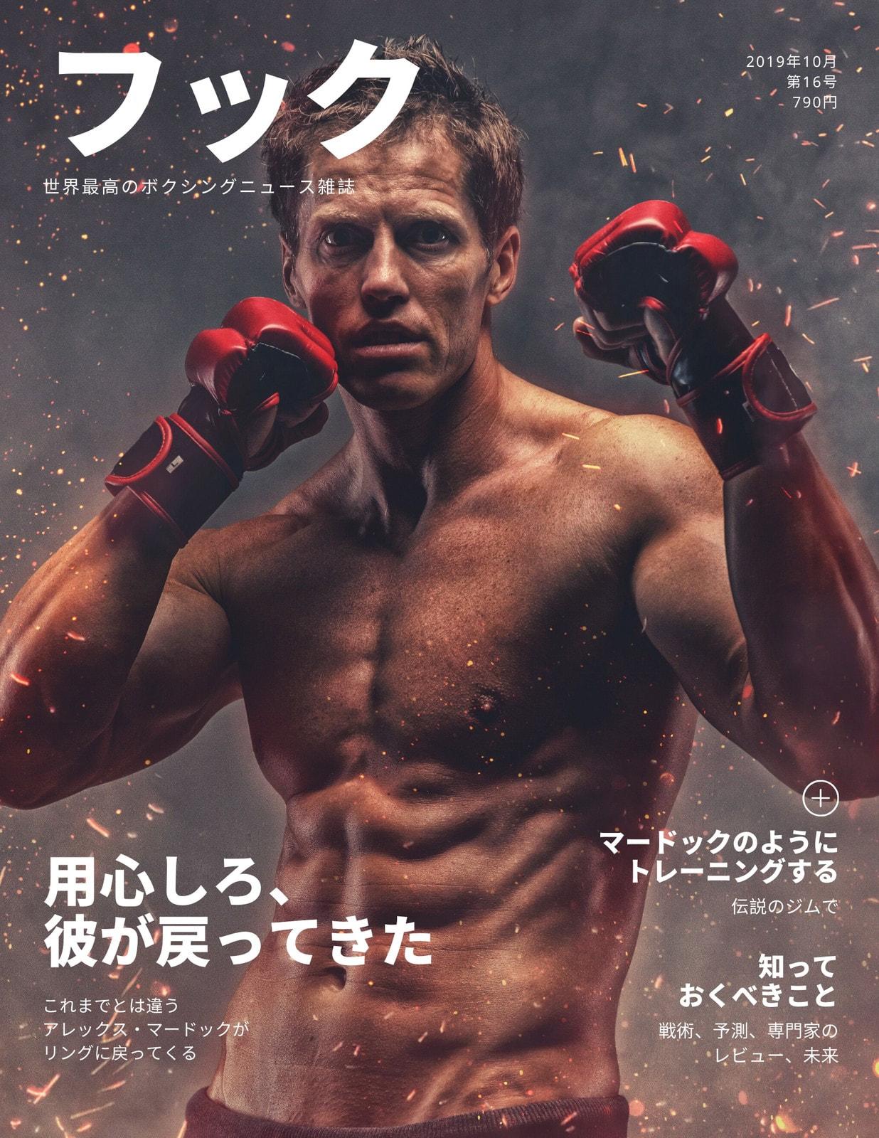 フレーム入りボクサー ボクシング スポーツ雑誌カバー