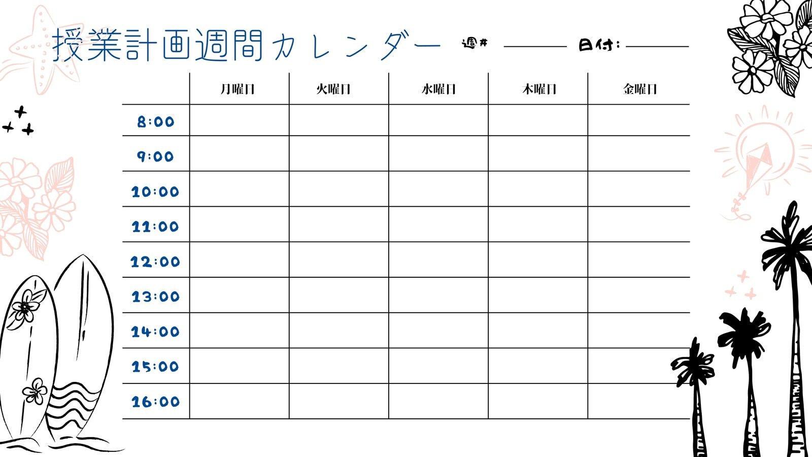 ブランク 印刷用 ヴィンテージな航海テーマの授業予定カレンダー