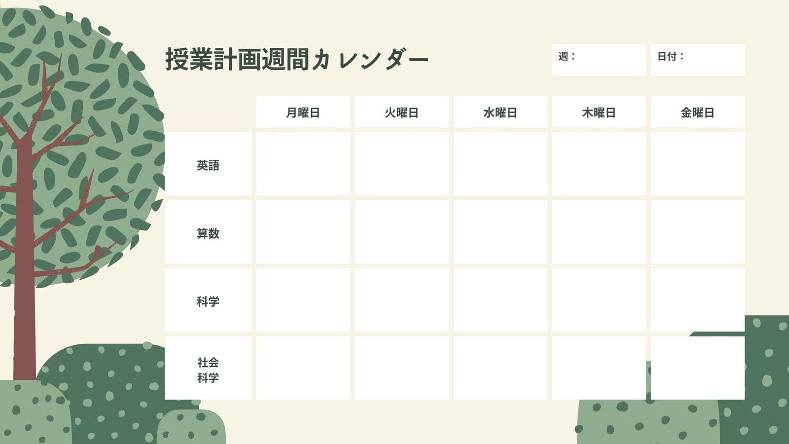 深緑と白 ブランクの授業予定カレンダー