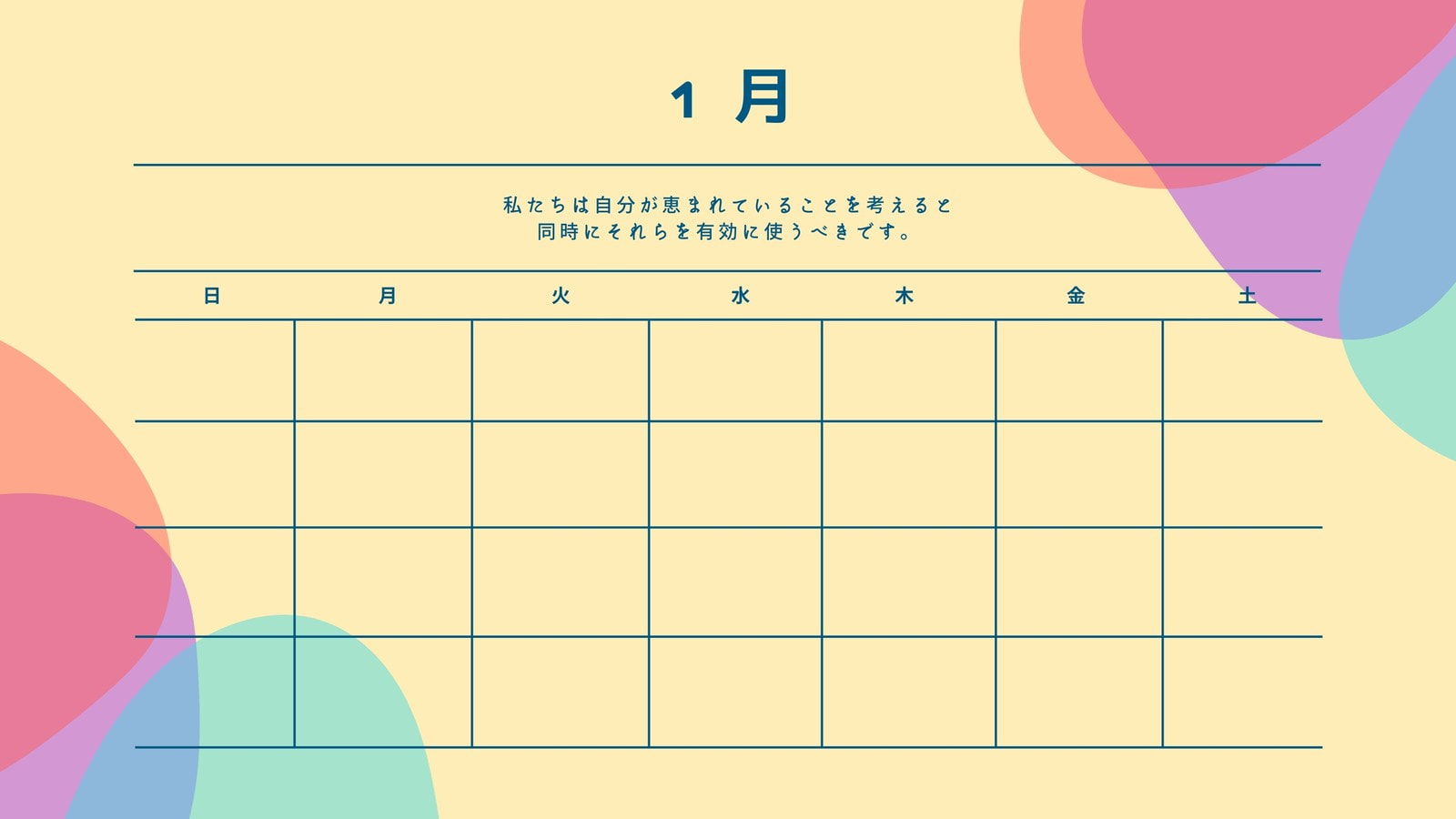 カラフル 格言 カレンダー