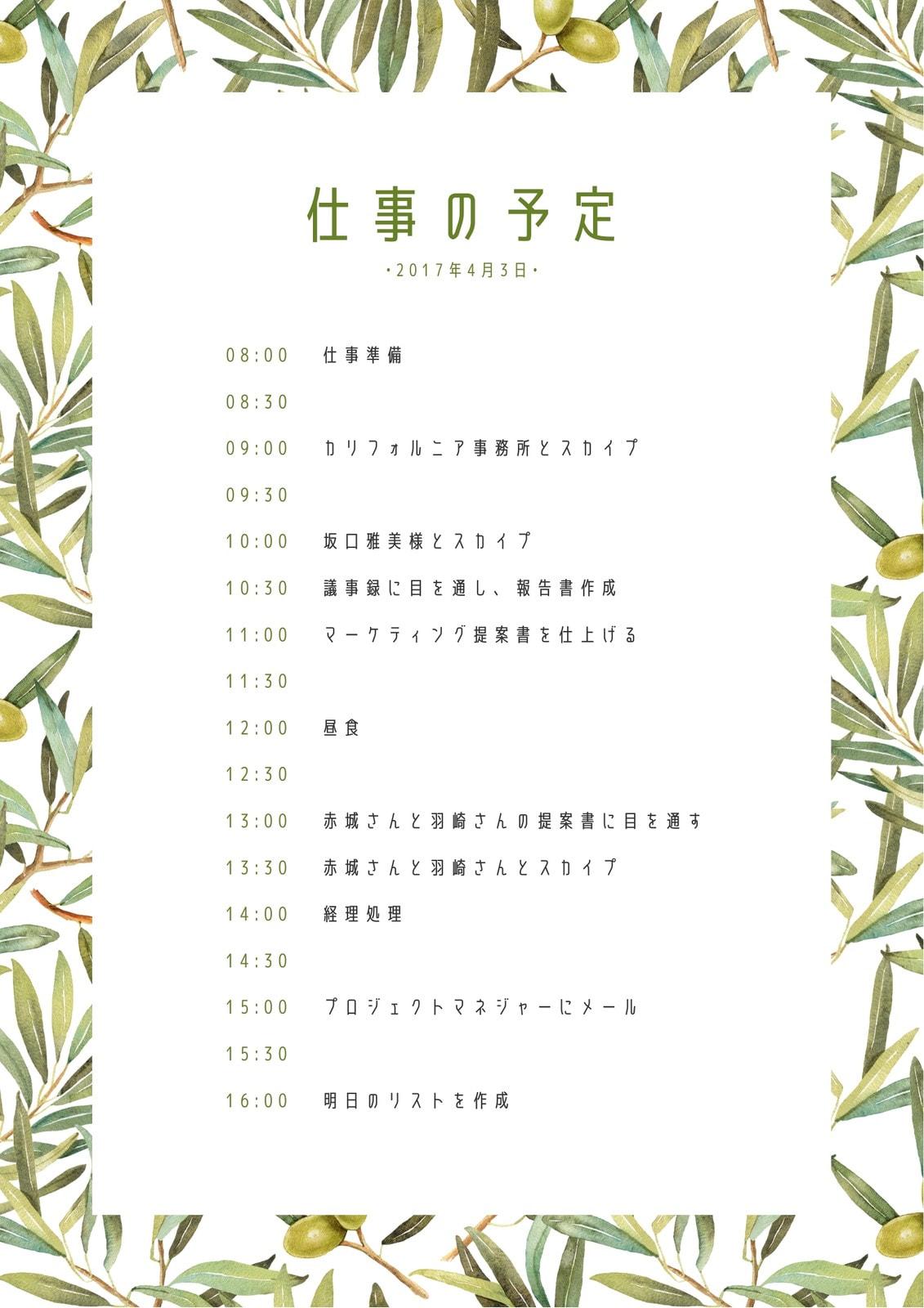 白と緑 葉 パターン 仕事 スケジュール 計画表