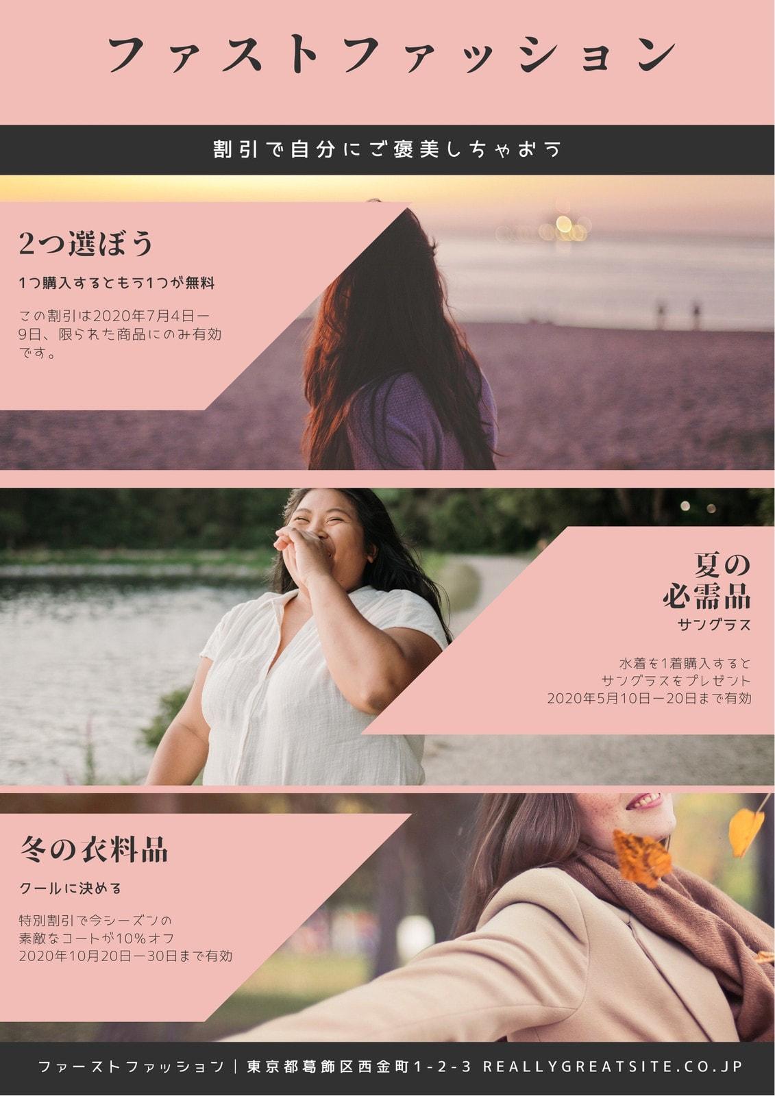 ピンク 夏ファッション 洋服クーポン
