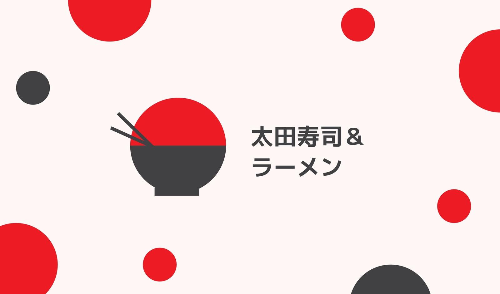 赤とグレー クリエイティブ ラーメン店の名刺