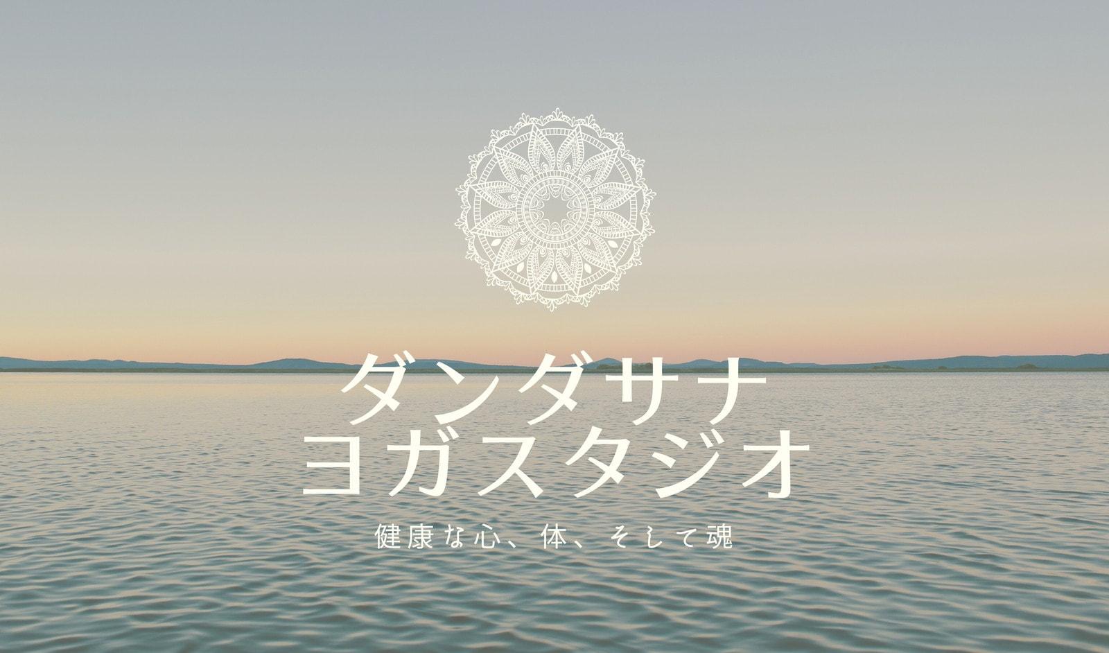 ビスク 海景 写真 マンダラ アイコン ヨガ 名刺