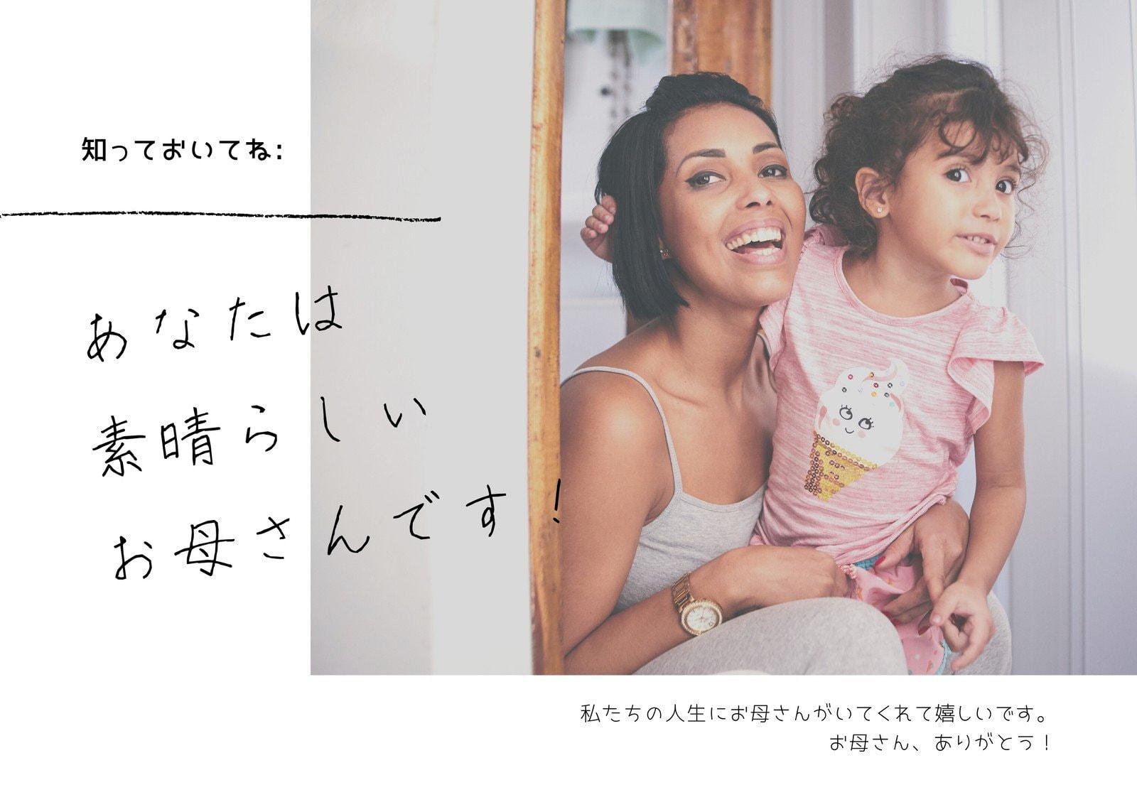 白、ミニマリスト、手書き、母の日・個人用カード