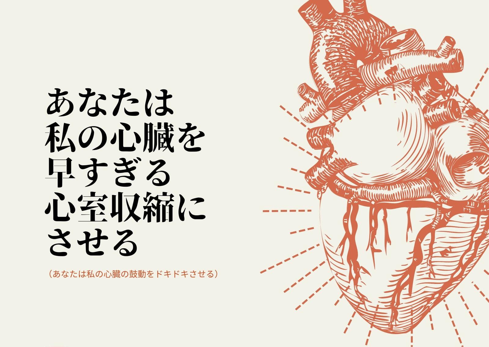 心臓のイラスト 医療 冗談っぽい面白いポストカード