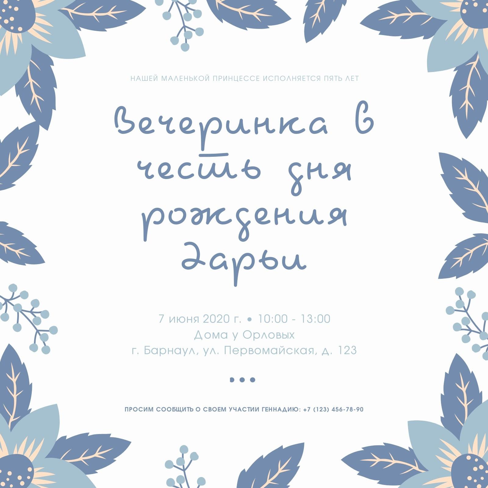 Фарфоровый Цветочный Принцесса Приглашение