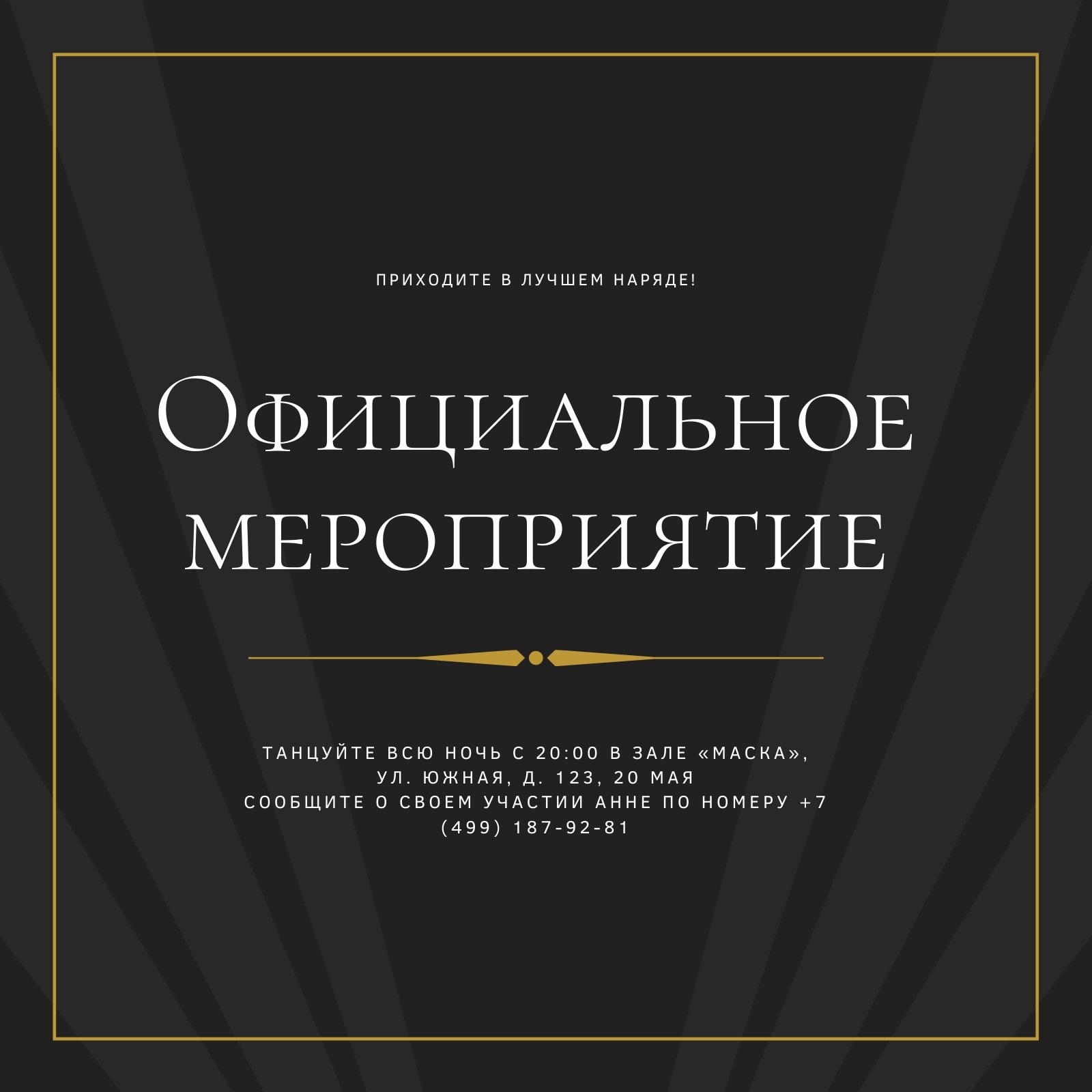 Угольный и Золотой Элегантный Мужской Официальное Мероприятие Приглашение
