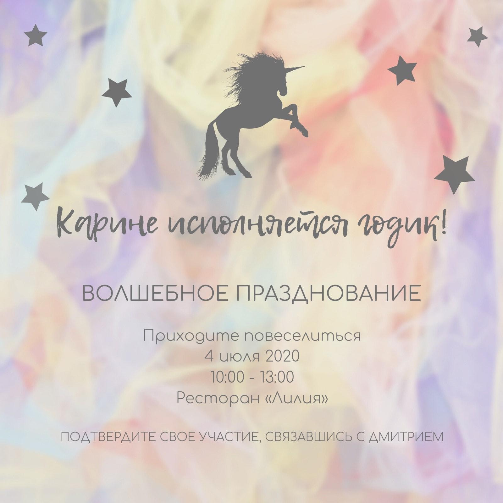 Серо-Синий Розовый Единорог День Рождения Приглашение