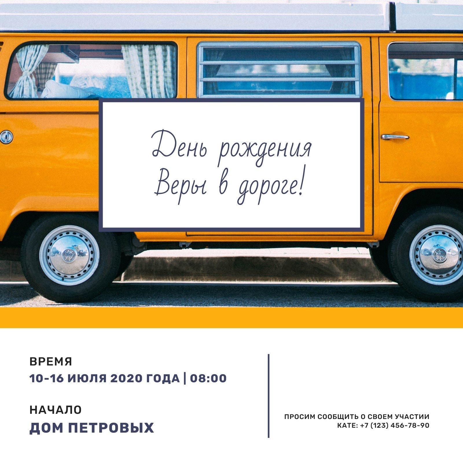 Белый и Желтый Современный Автобус Путешествие Приглашение