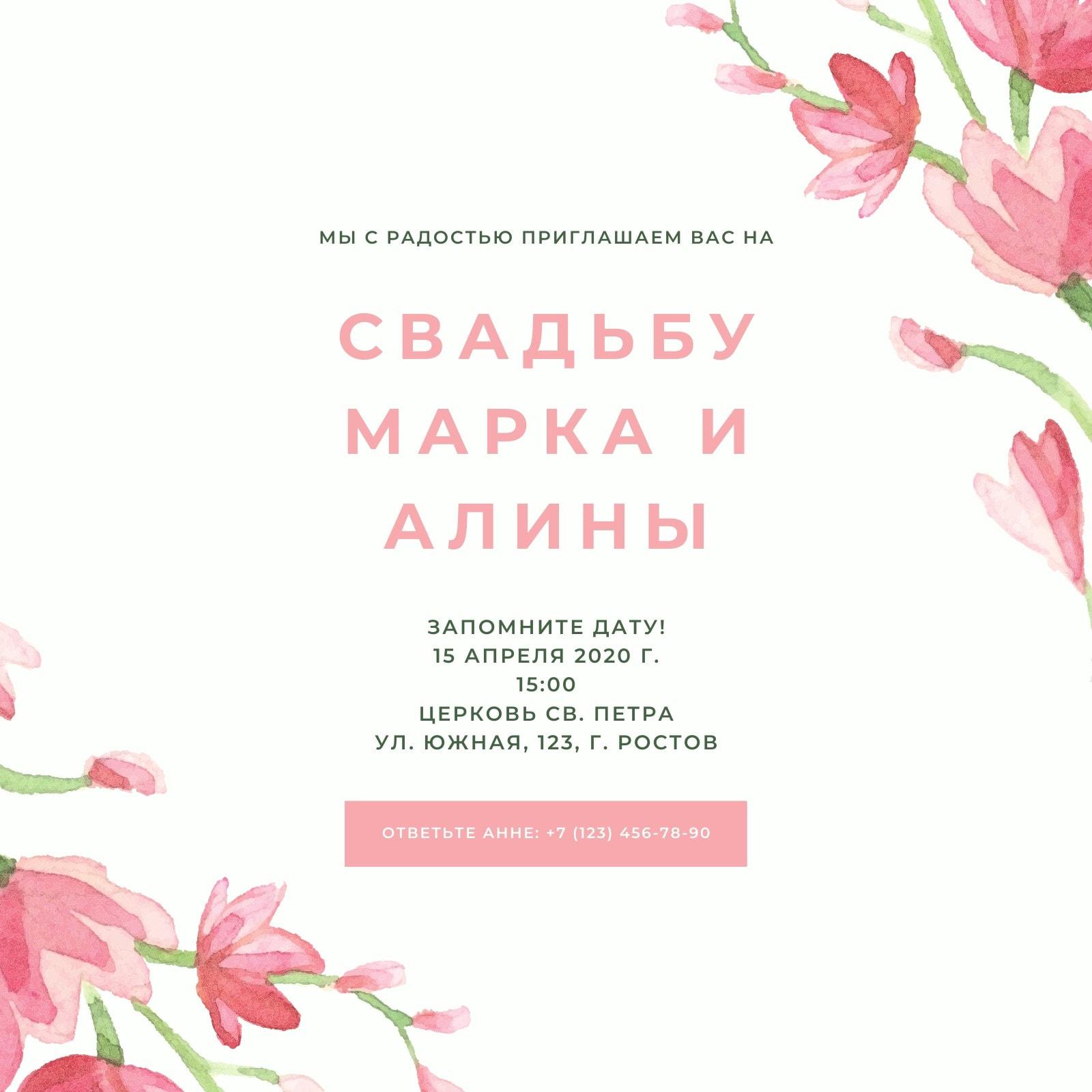 Розовое Цветочное Свадебное Приглашение