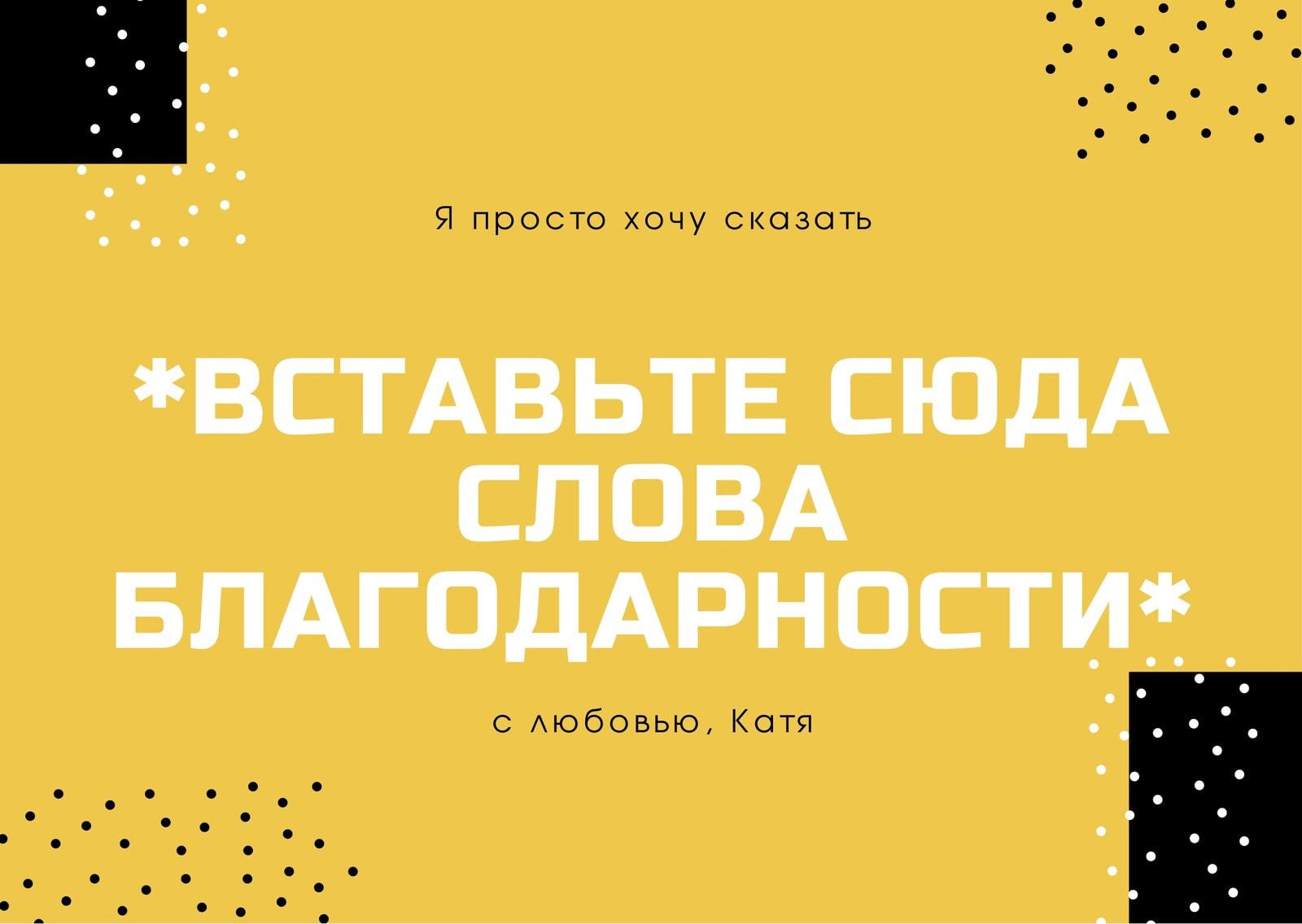 Желтый с Фигурами Типографский Смешной Спасибо Вам Открытка