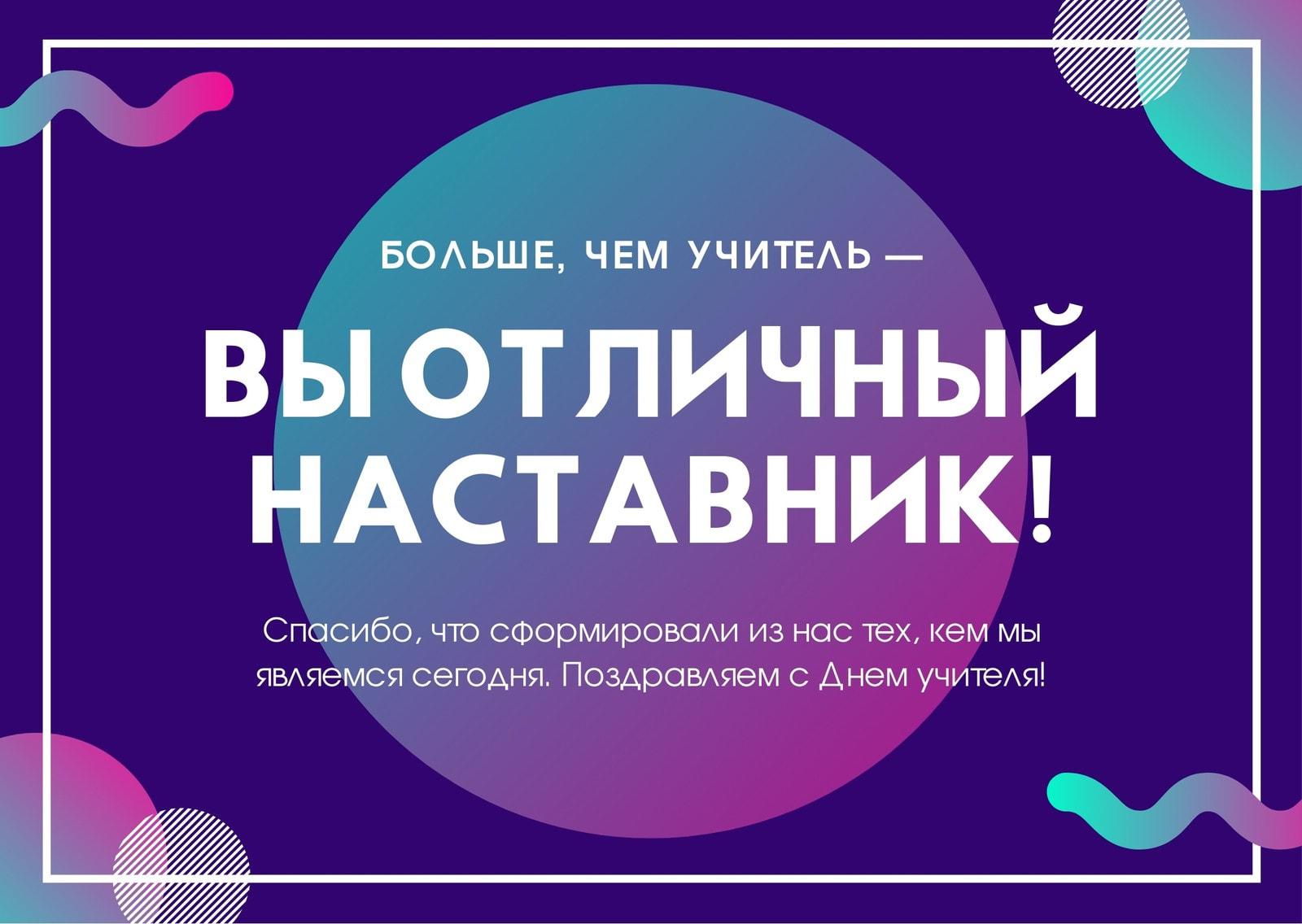 Фиолетовый Современный Градиент День Учителя Личная Открытка