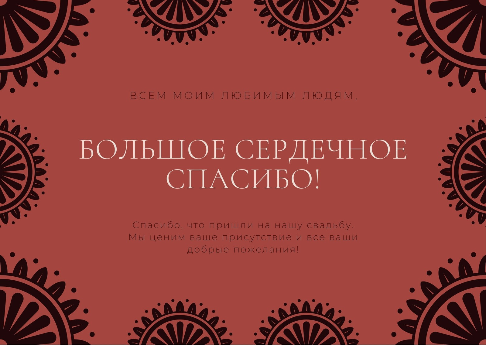 Красный Цветочная Иллюстрация Готическая Свадебная Открытка