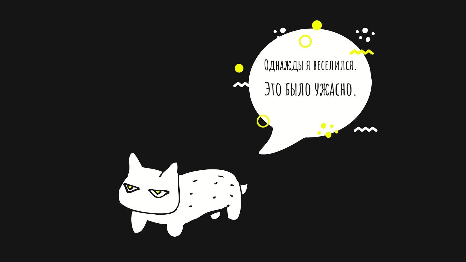 Черный Простой Grumpy Cat Иллюстрация Смешной Рабочий Стол Обои
