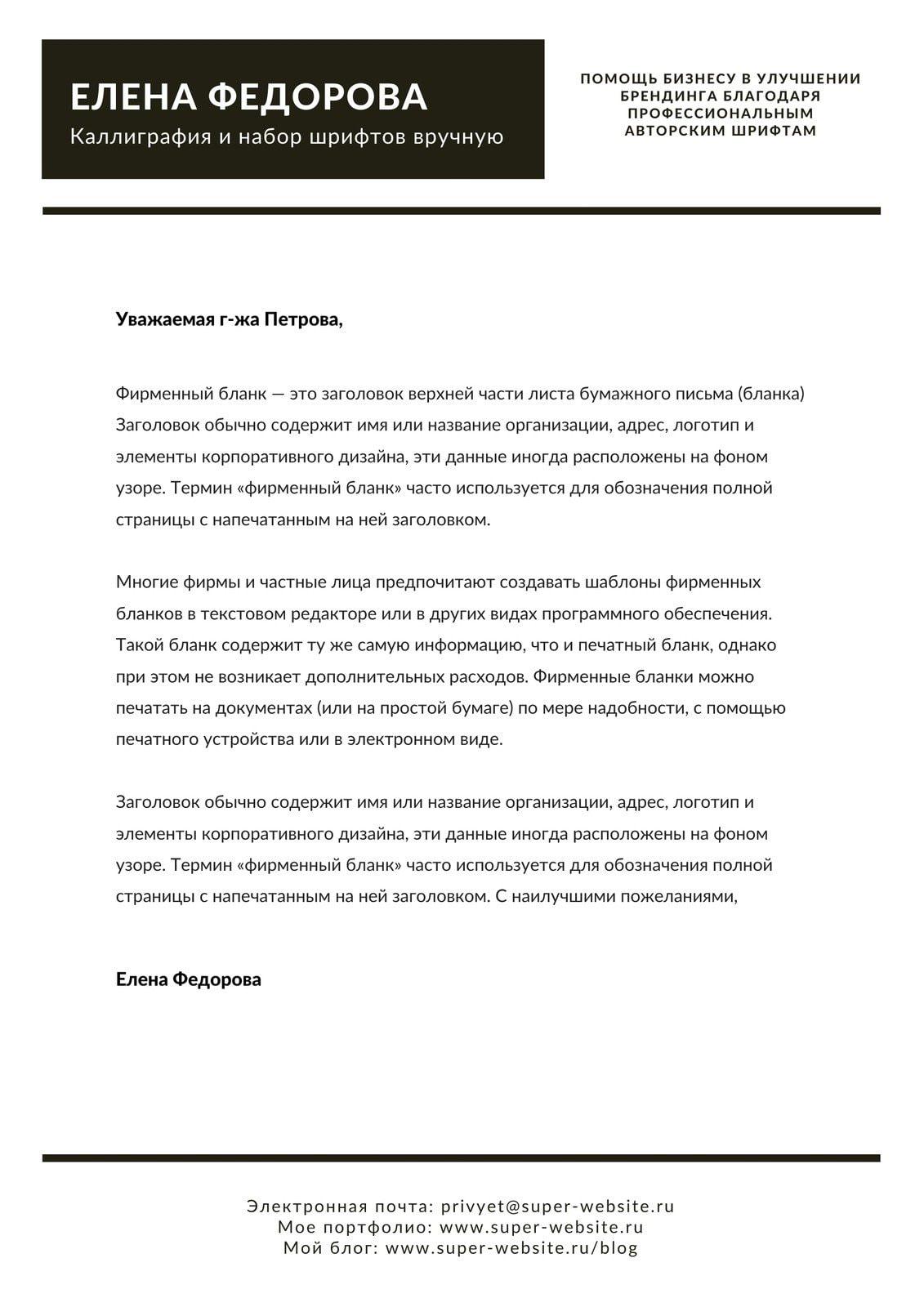 Черно-Белый Минималистичный Художник Фирменный Бланк