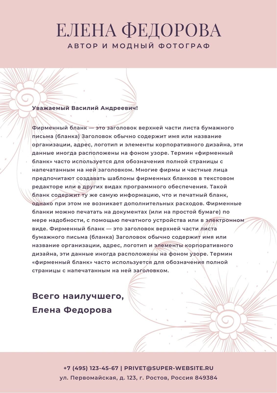 Розовый Цветочный Художник Бланк письма