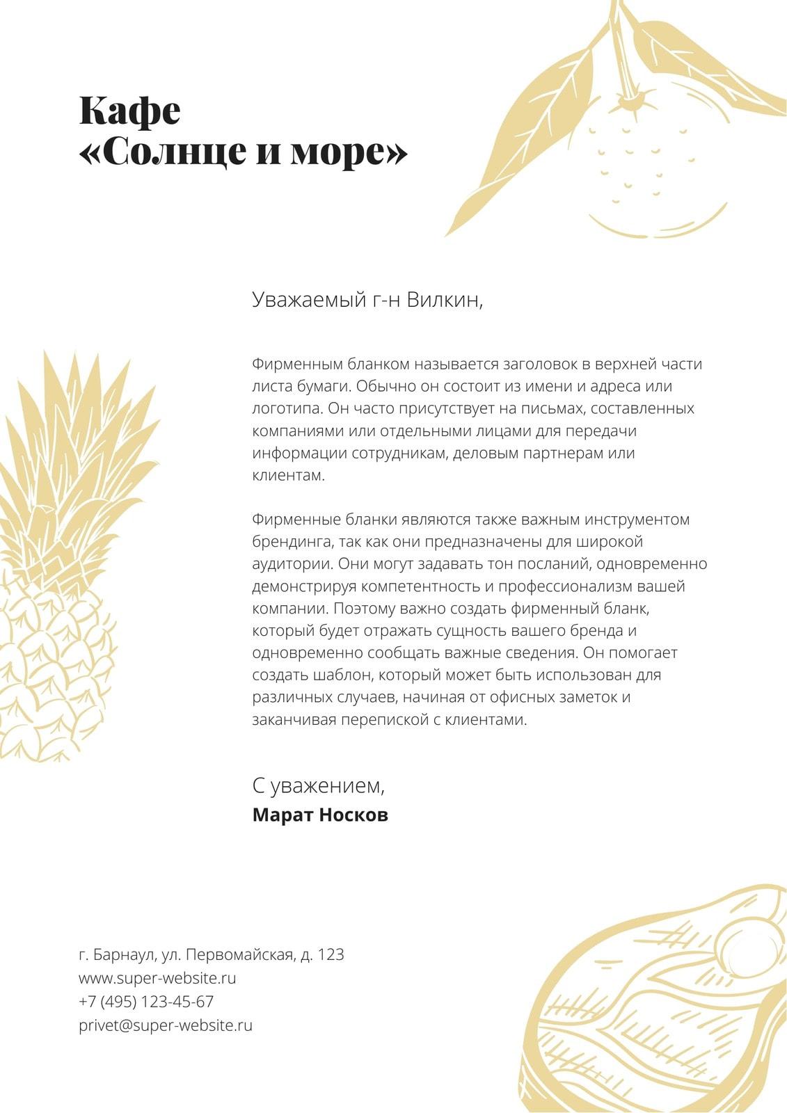 Белый и Золотой Кафе Бланк письма