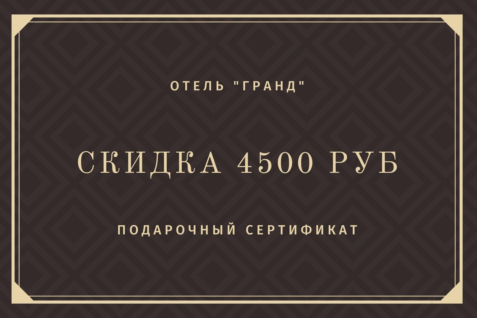 Коричневый Бриллиант Узор Отель Подарочный Сертификат