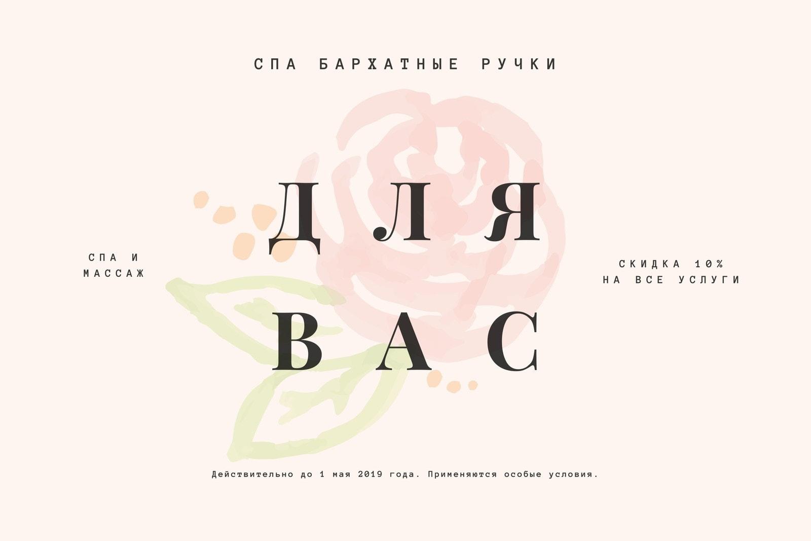 Светло-Персиковый Цветочный Акварель Массаж Подарочный Сертификат