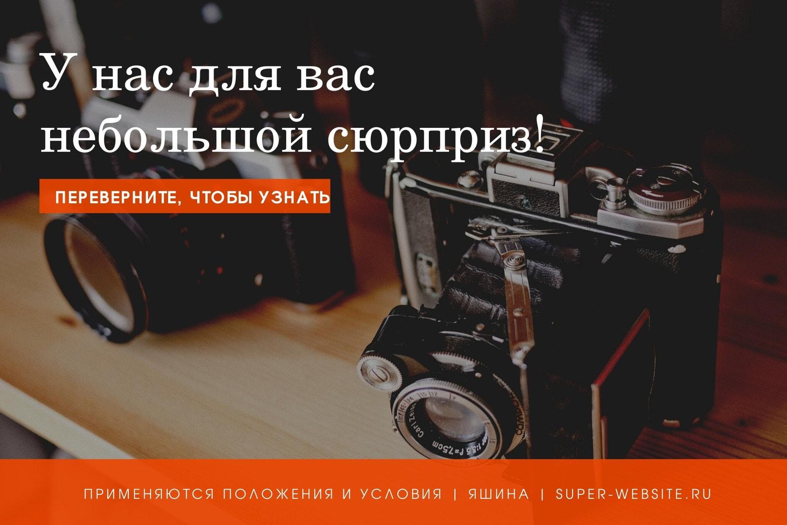 Оранжевый и Белый Винтажная Фотография Подарочный Сертификат