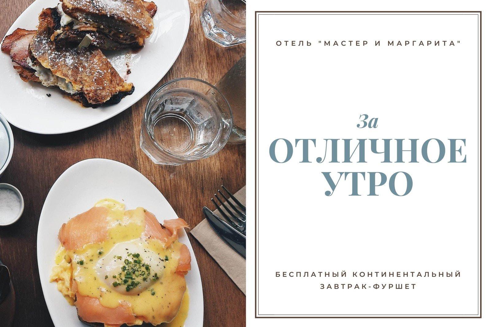 Завтрак Фото Отель Подарочный Сертификат Рамка