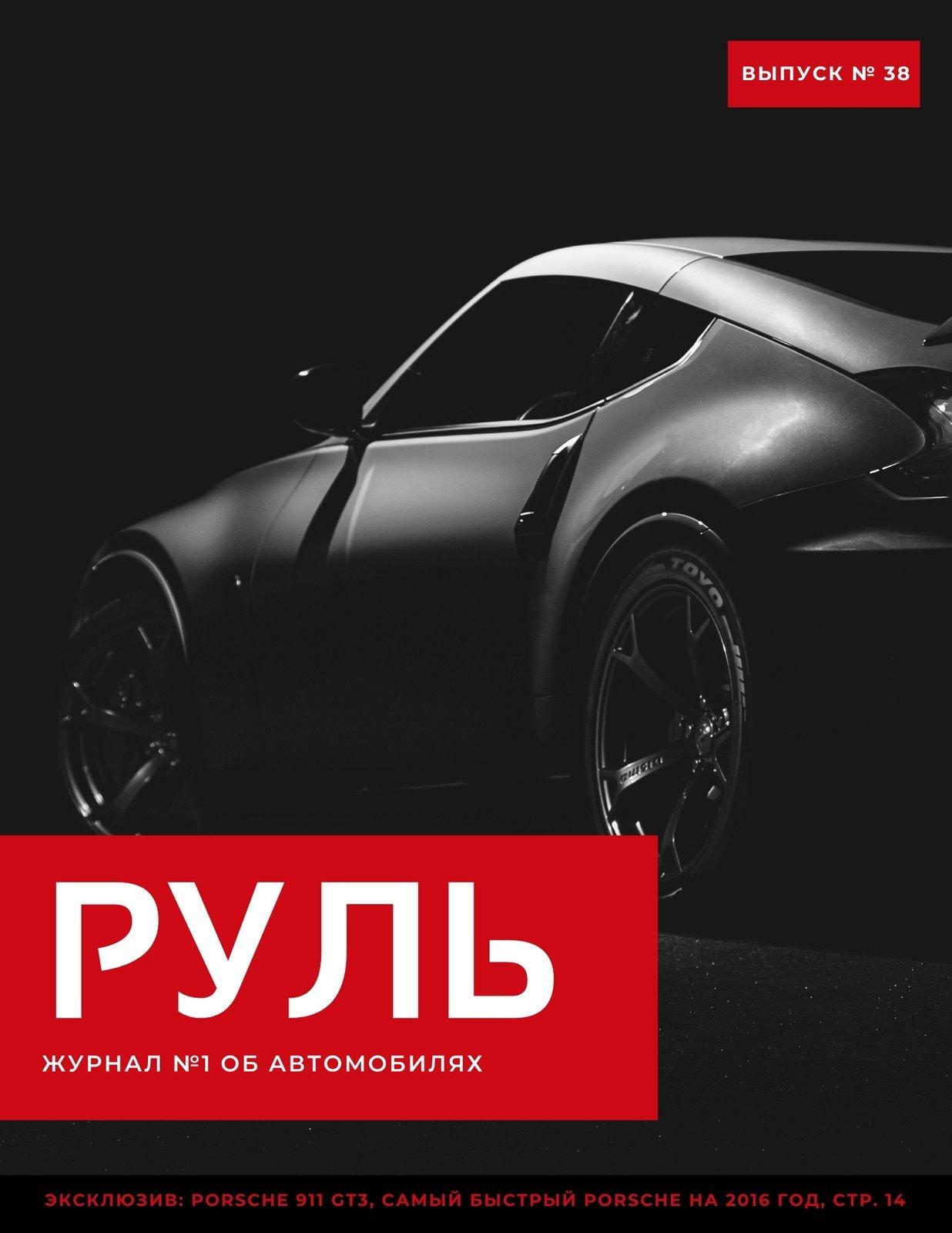 Стильная Обложка Автомобильного Журнала
