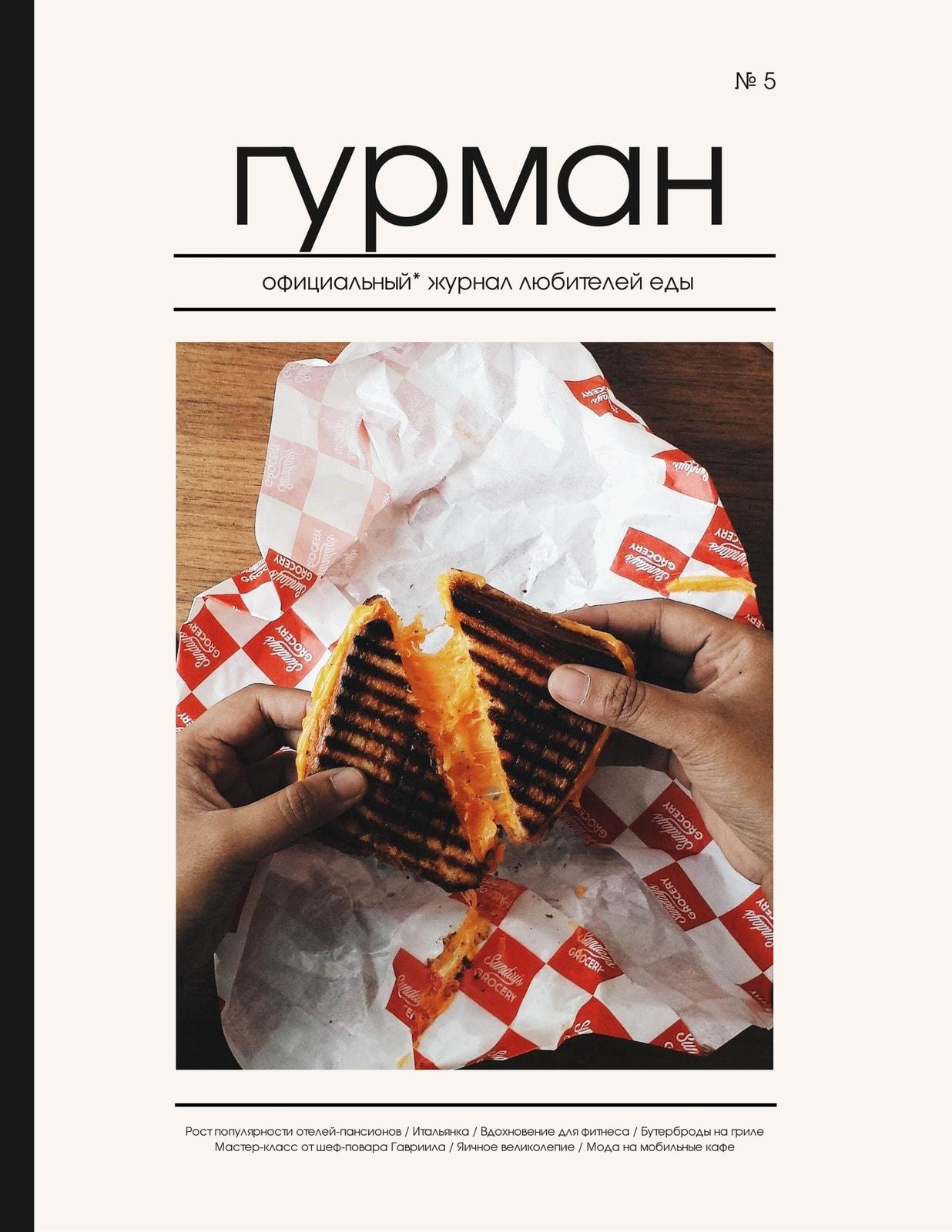 Минимальный Кремовый Современный Сетка Еда Журнал