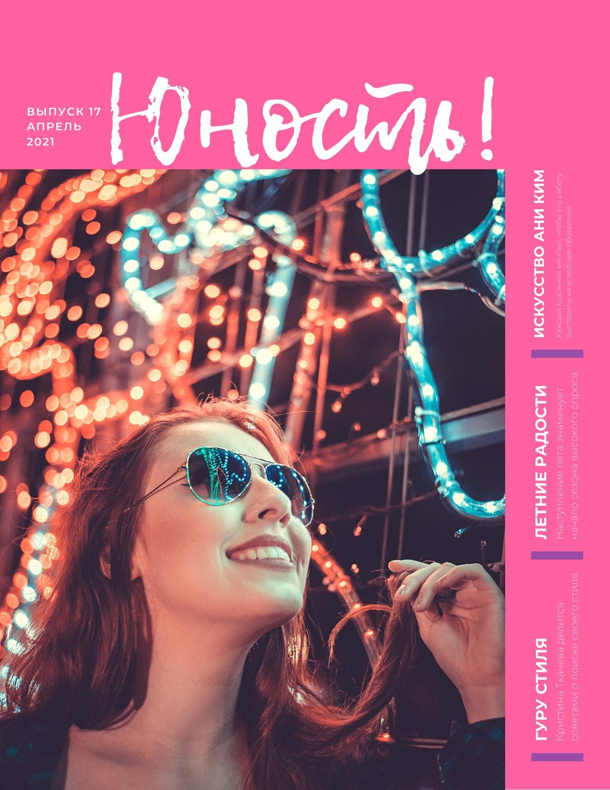 Розовый Женский Подростковый Обложка Журнала