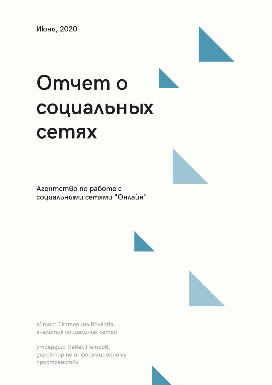 Стальной Синий Правый Треугольники Социальные Сети Отчет