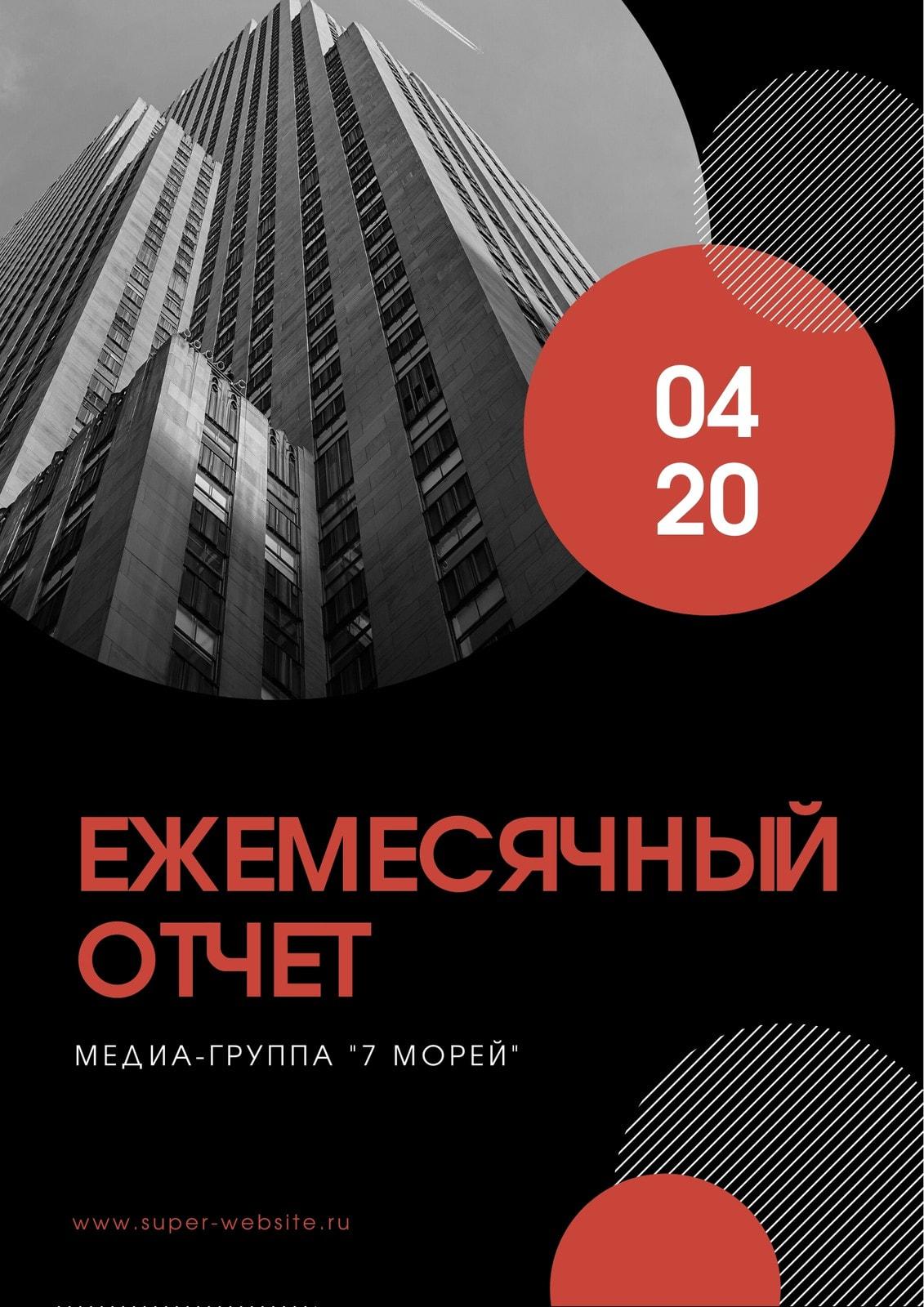 Красный Черный Круги Ежемесячный Отчет