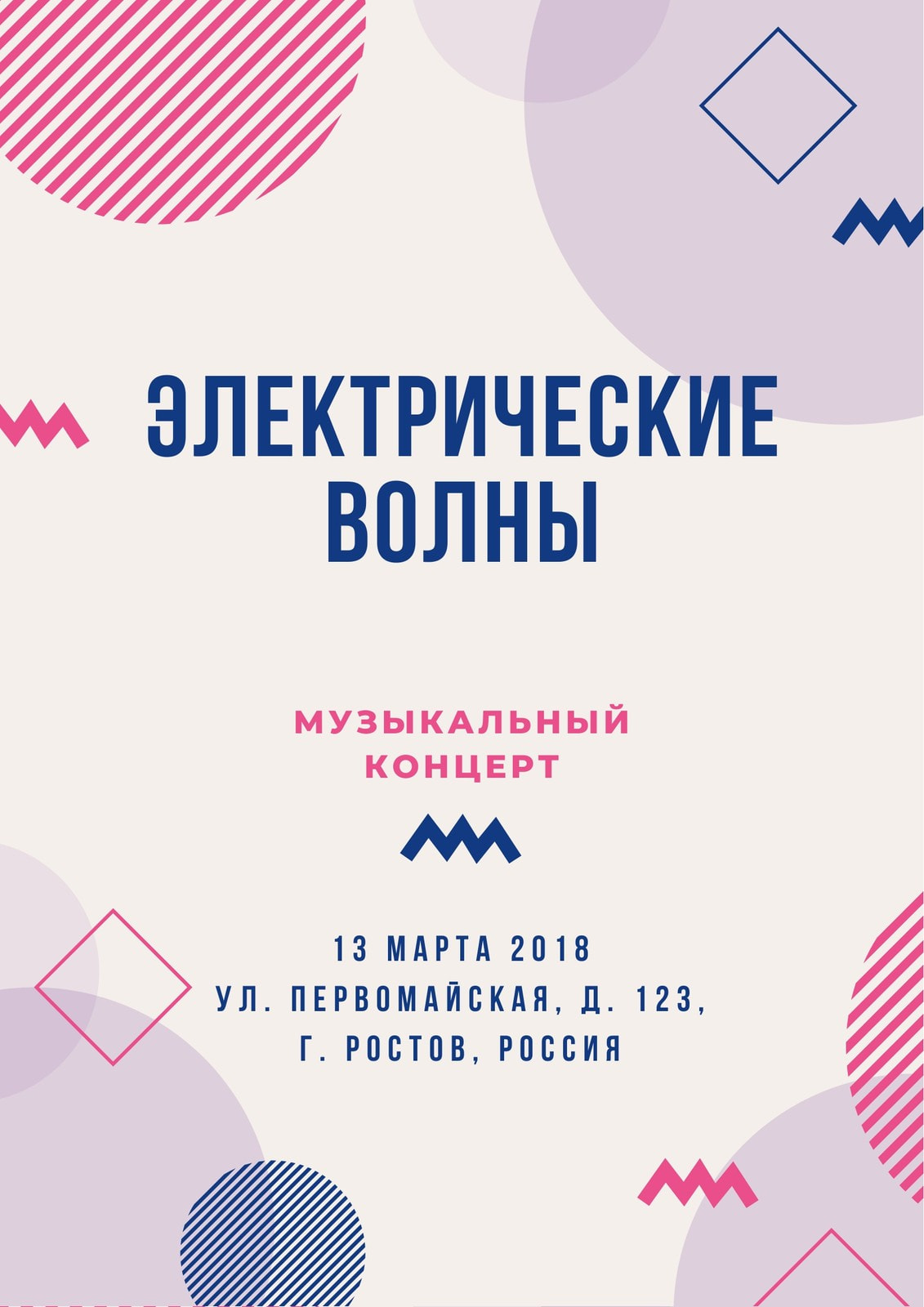 Розовый Синий Фигуры Электрический Музыкальный Концерт Программа