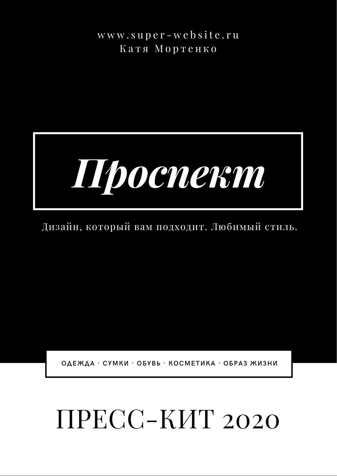 Черная и Белая Современная Элегантная Модный Блогер Общая Информационная Подборка