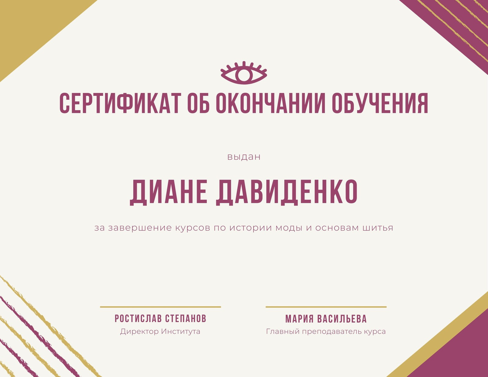 Стильный Разноцветные Рамки Сертификат об Окончании Обучения
