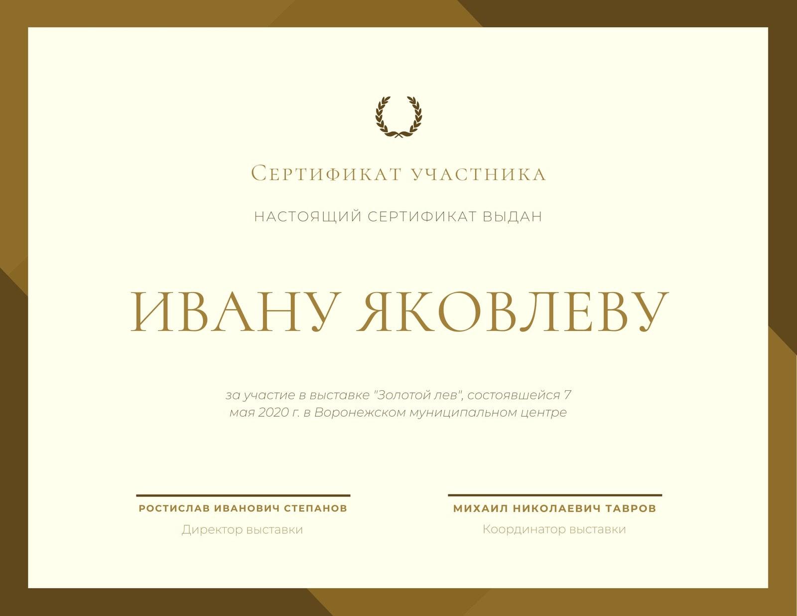 Коричнево-кремовый В Рамке Участие Сертификат