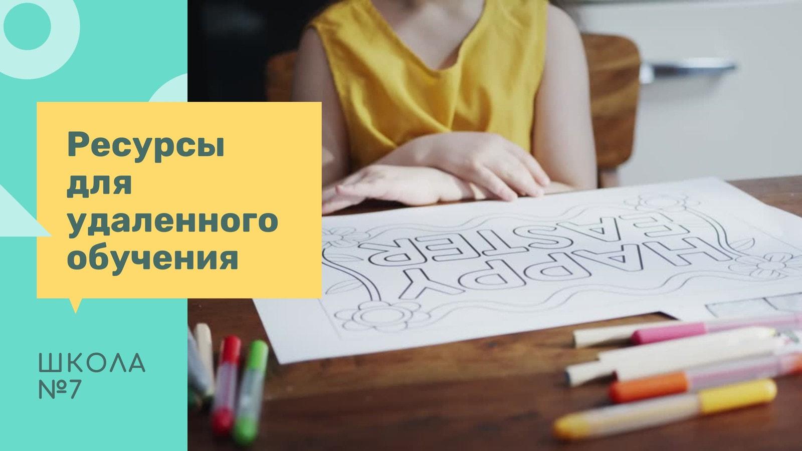 Бирюзовое и Желтое Школа/Дистанционное Обучение 16:9 Видео
