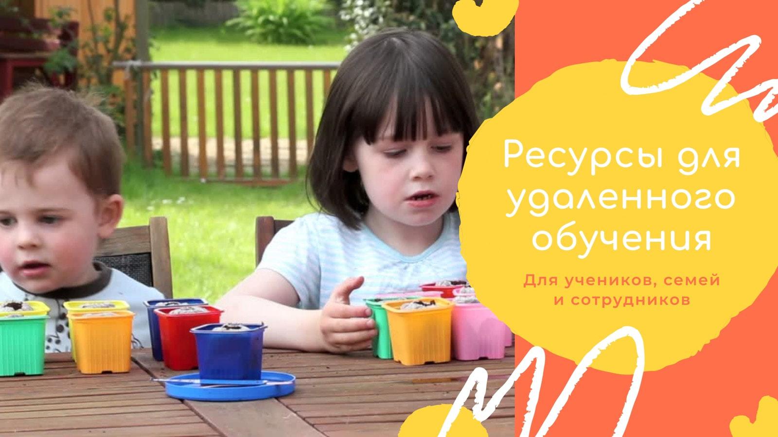 Оранжевое, Желтое и Белое Школы/Дистанционное Обучение 16:9 Видео