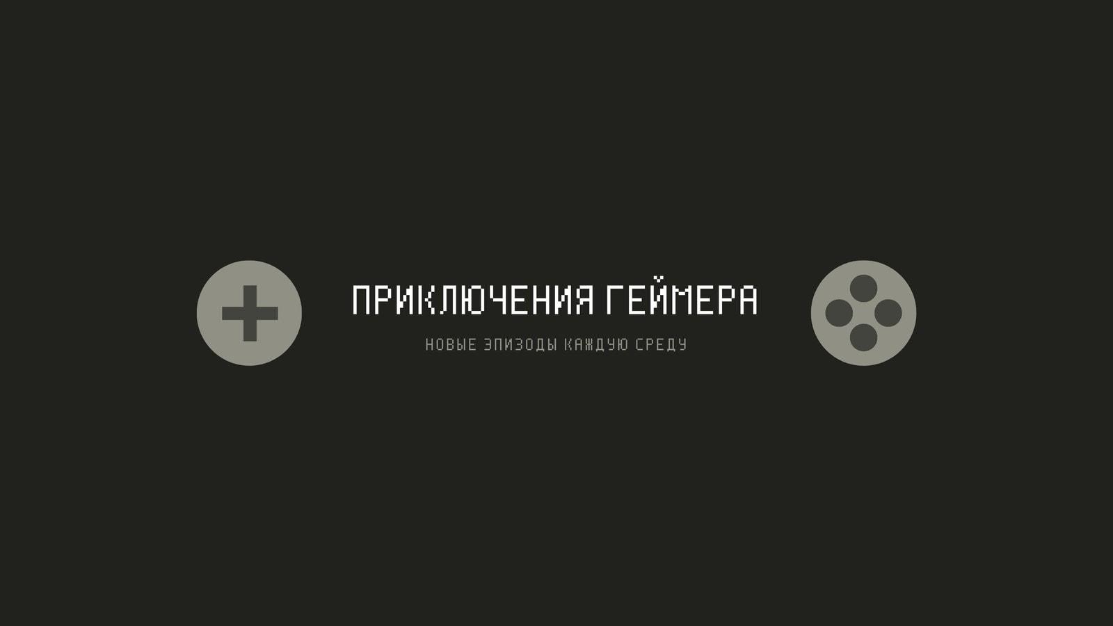 Серый Гейминг Оформление Канала Youtube