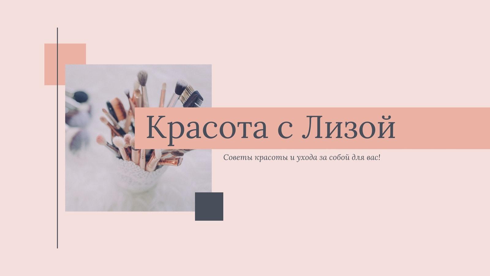Розовый и Шиферно-серый Фотография Красота Лидер мнений Минимализм YouTube Канал Искусство