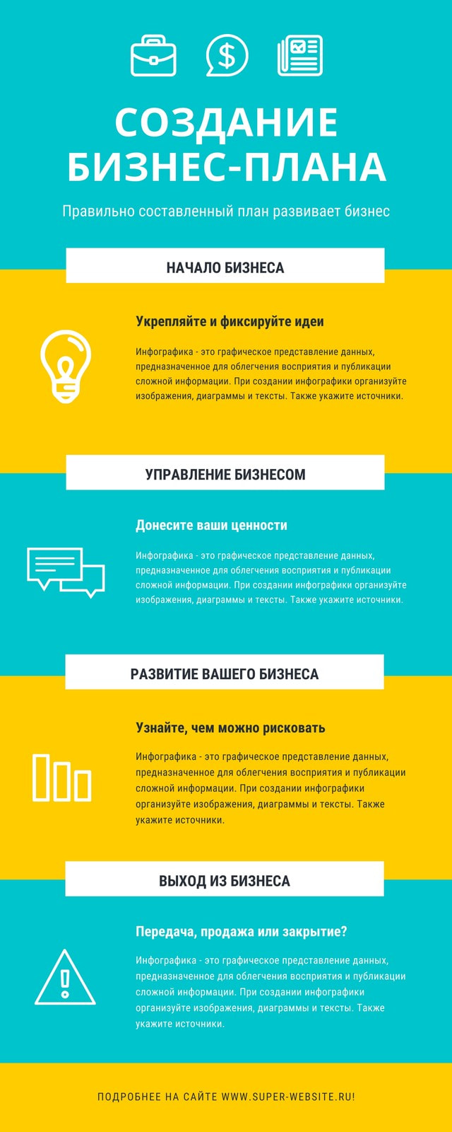 Инфографика о бизнесе с цветными значками