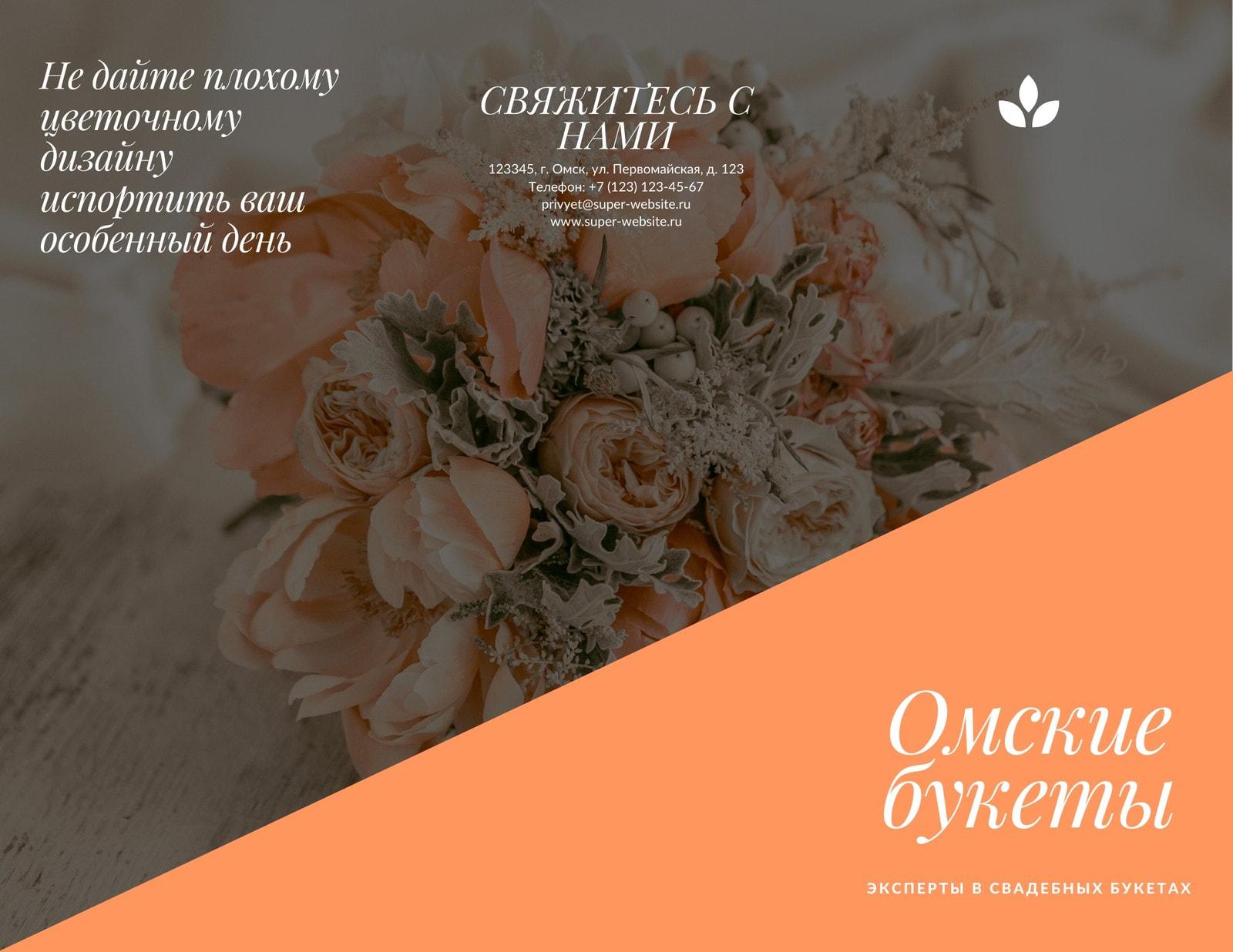 Оранжевый Свадебные Цветы Сложенный Втрое Буклет